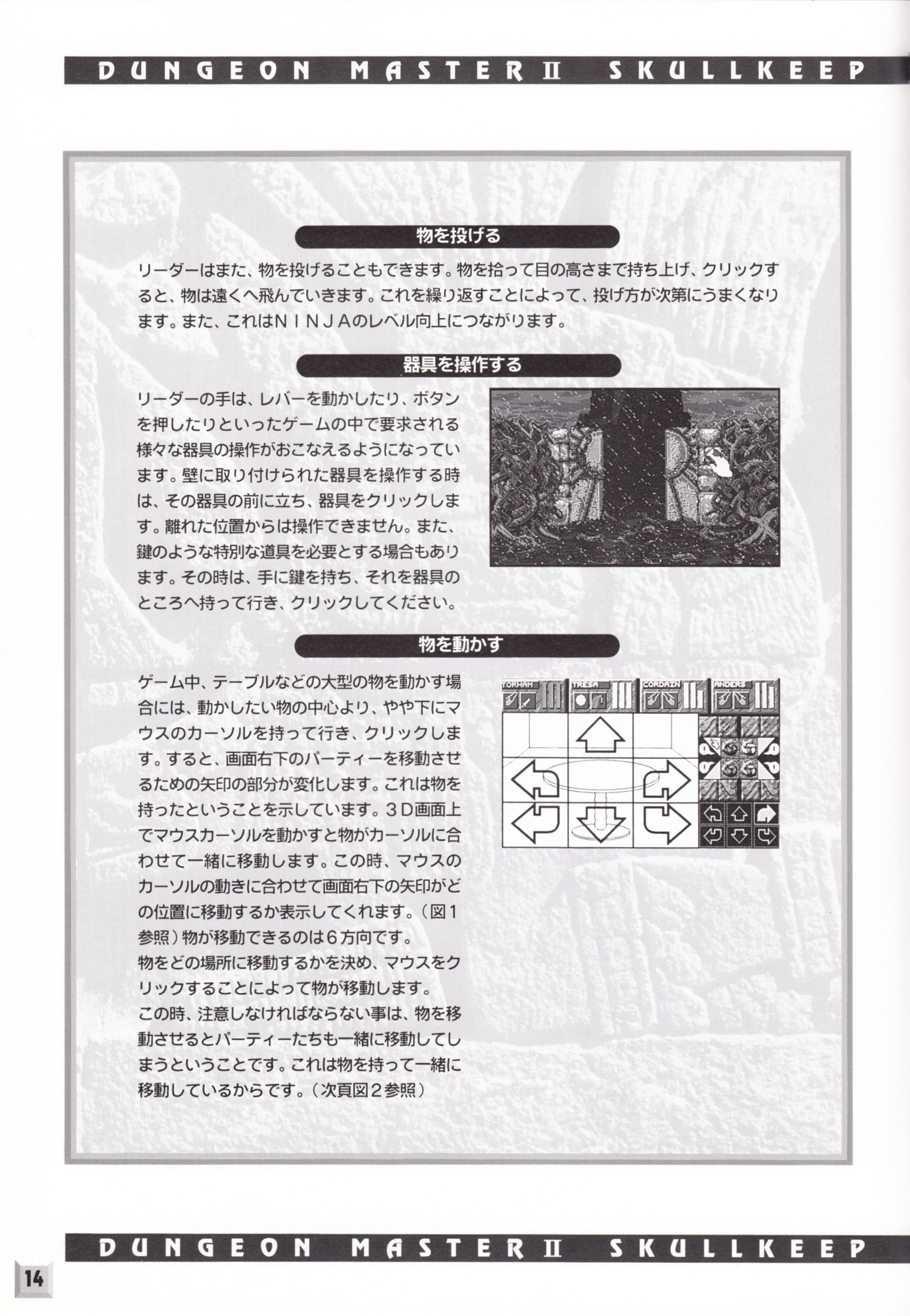 Game - Dungeon Master II - JP - PC-9801 - 3.5-inch - An Operation Manual - Page 016 - Scan