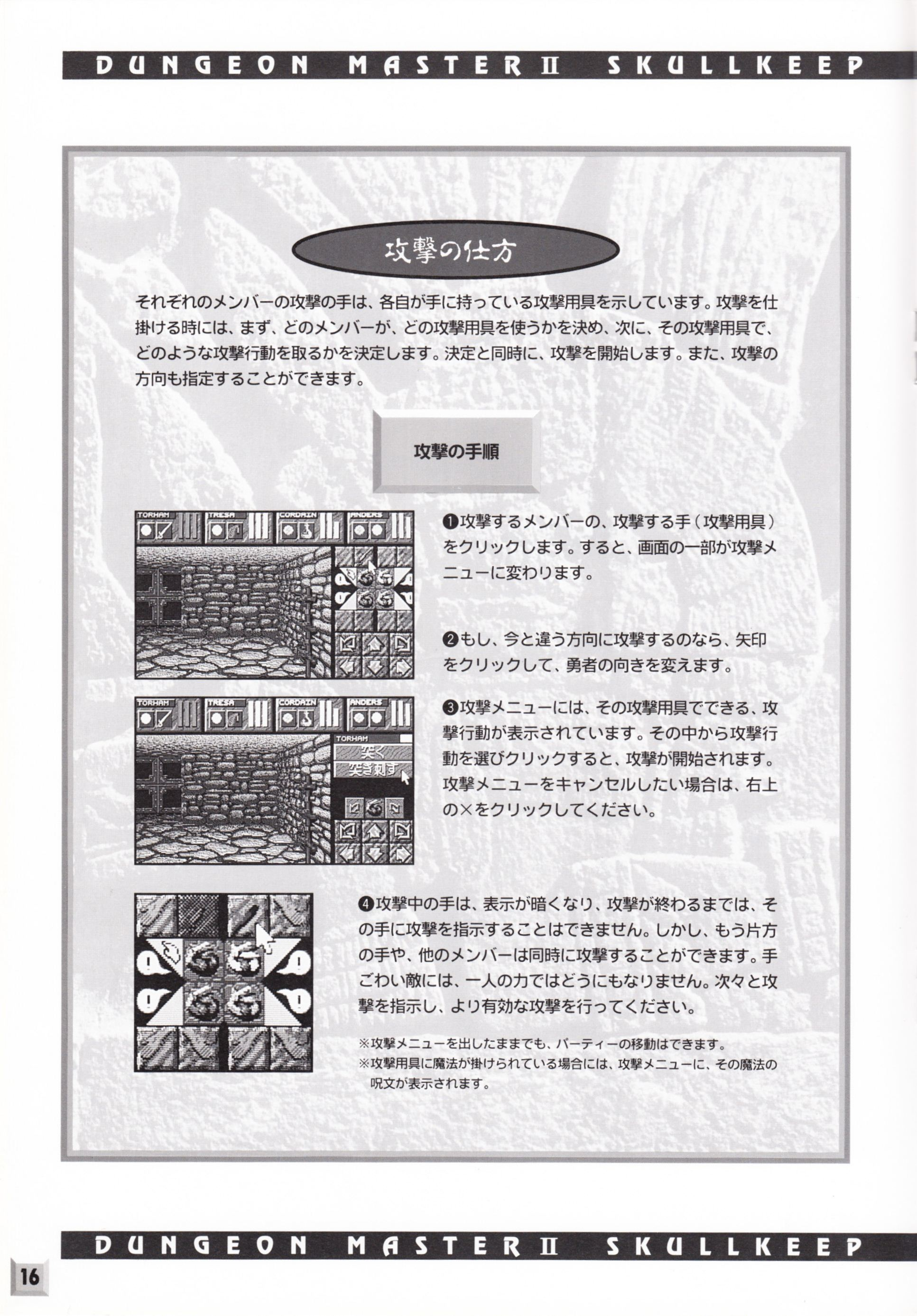 Game - Dungeon Master II - JP - PC-9801 - 3.5-inch - An Operation Manual - Page 018 - Scan