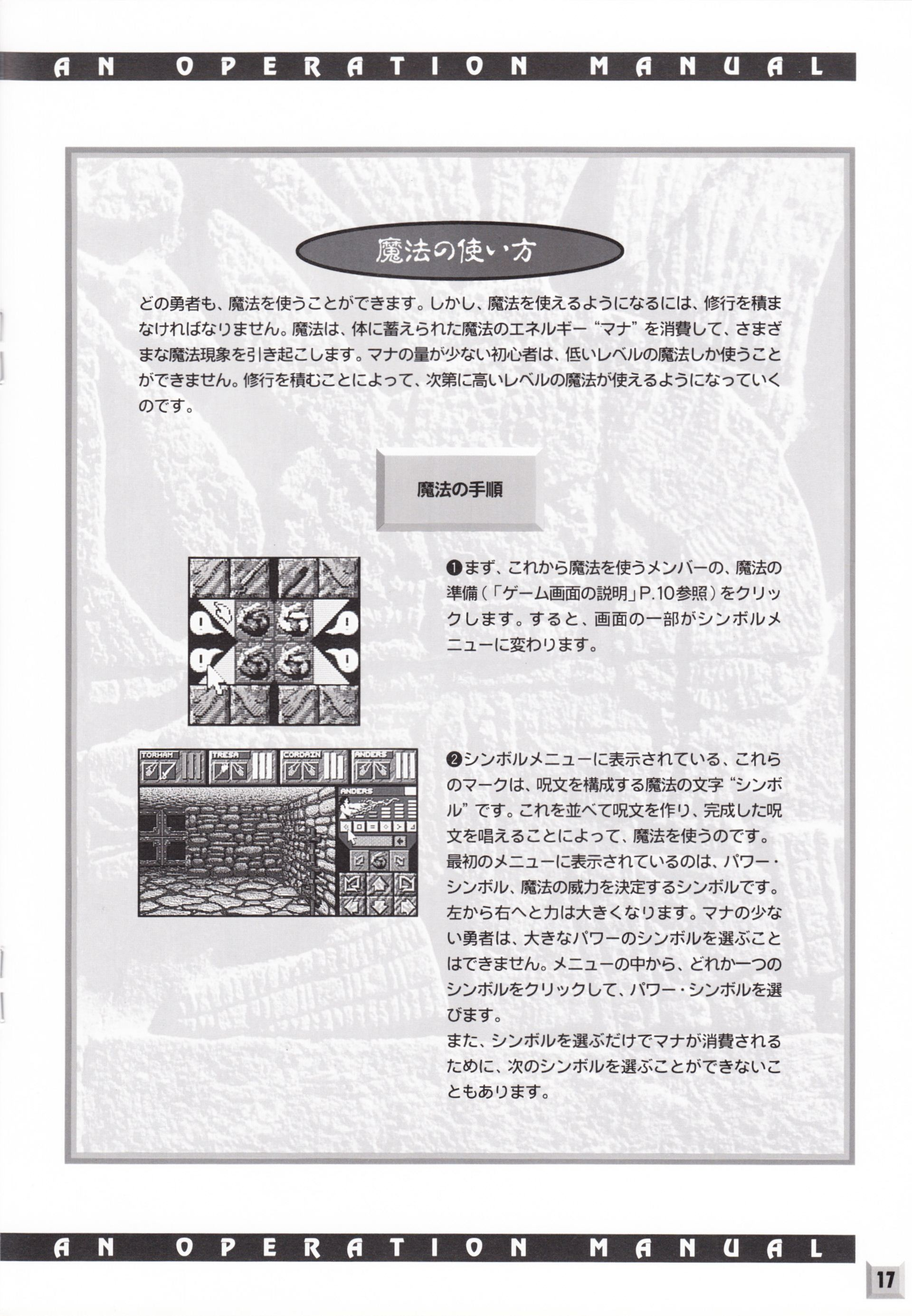 Game - Dungeon Master II - JP - PC-9801 - 3.5-inch - An Operation Manual - Page 019 - Scan