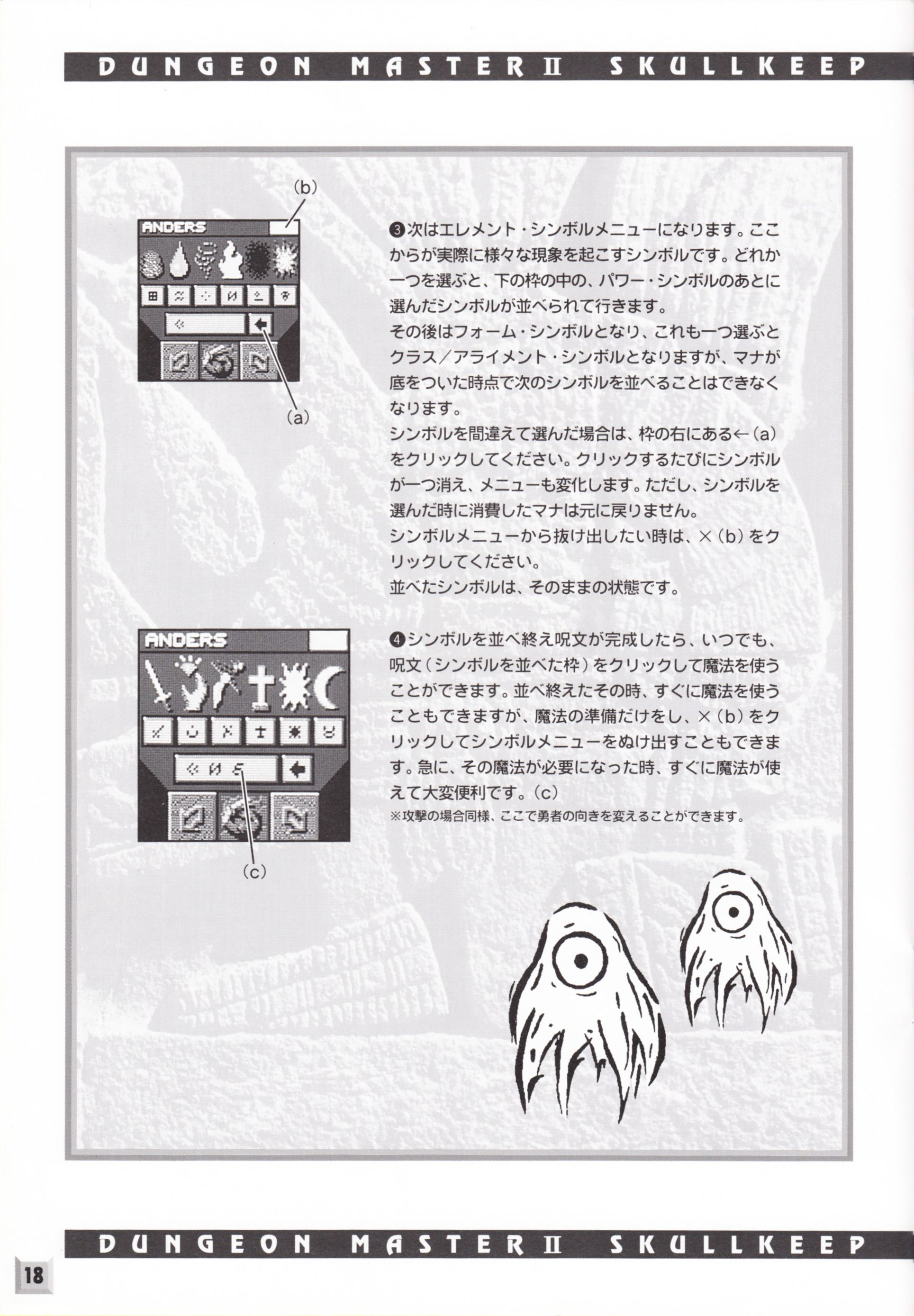 Game - Dungeon Master II - JP - PC-9801 - 3.5-inch - An Operation Manual - Page 020 - Scan