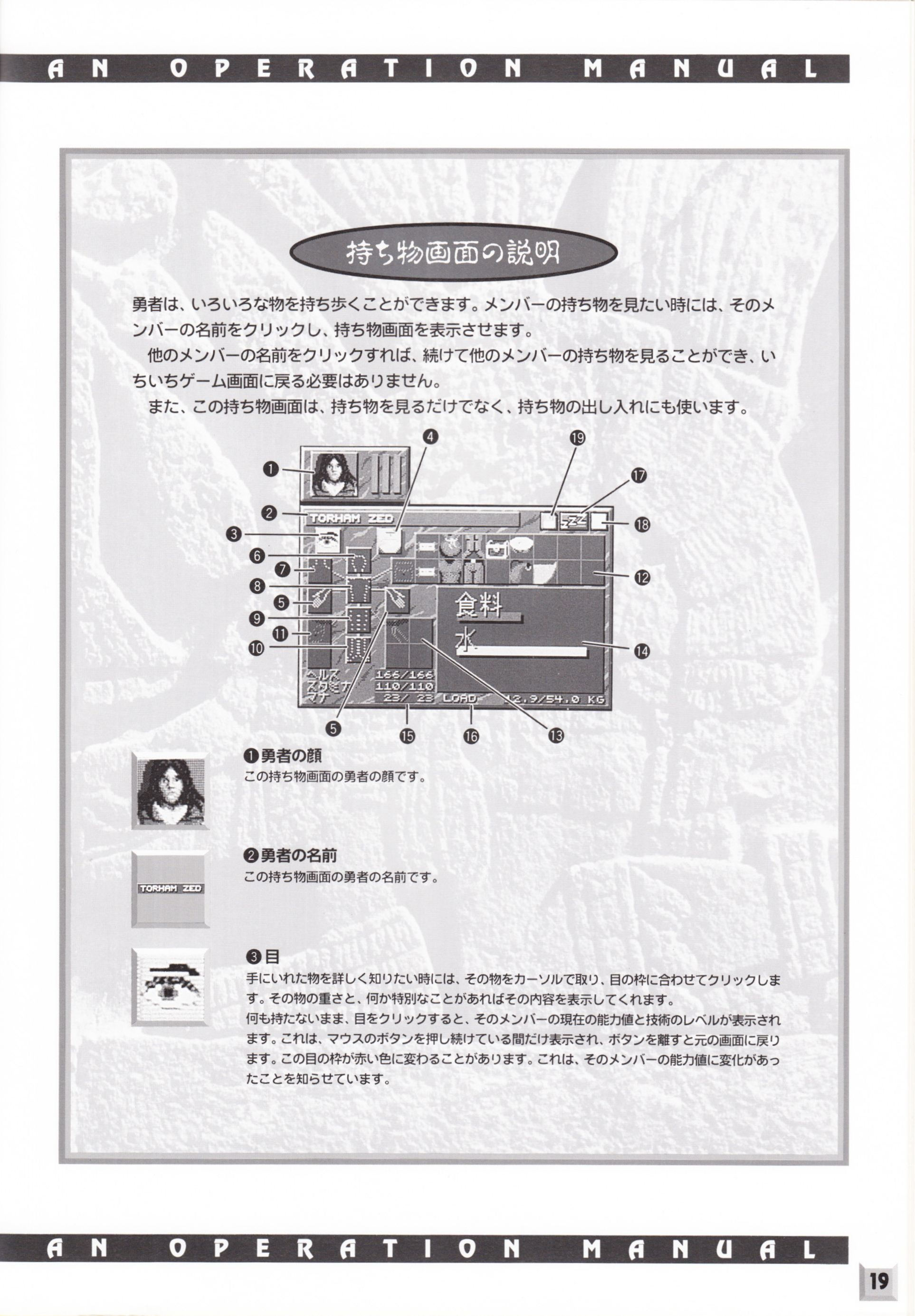 Game - Dungeon Master II - JP - PC-9801 - 3.5-inch - An Operation Manual - Page 021 - Scan