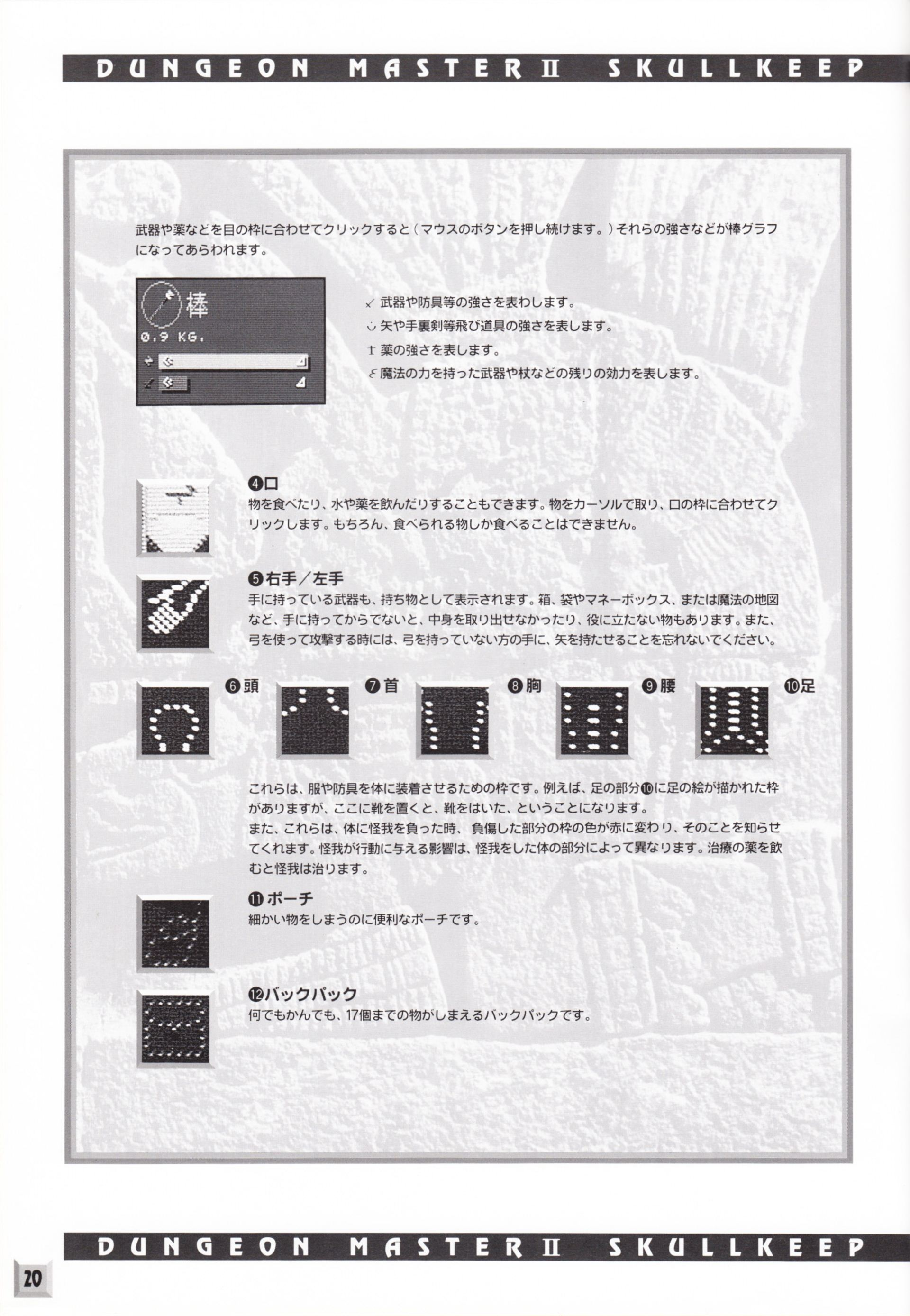 Game - Dungeon Master II - JP - PC-9801 - 3.5-inch - An Operation Manual - Page 022 - Scan