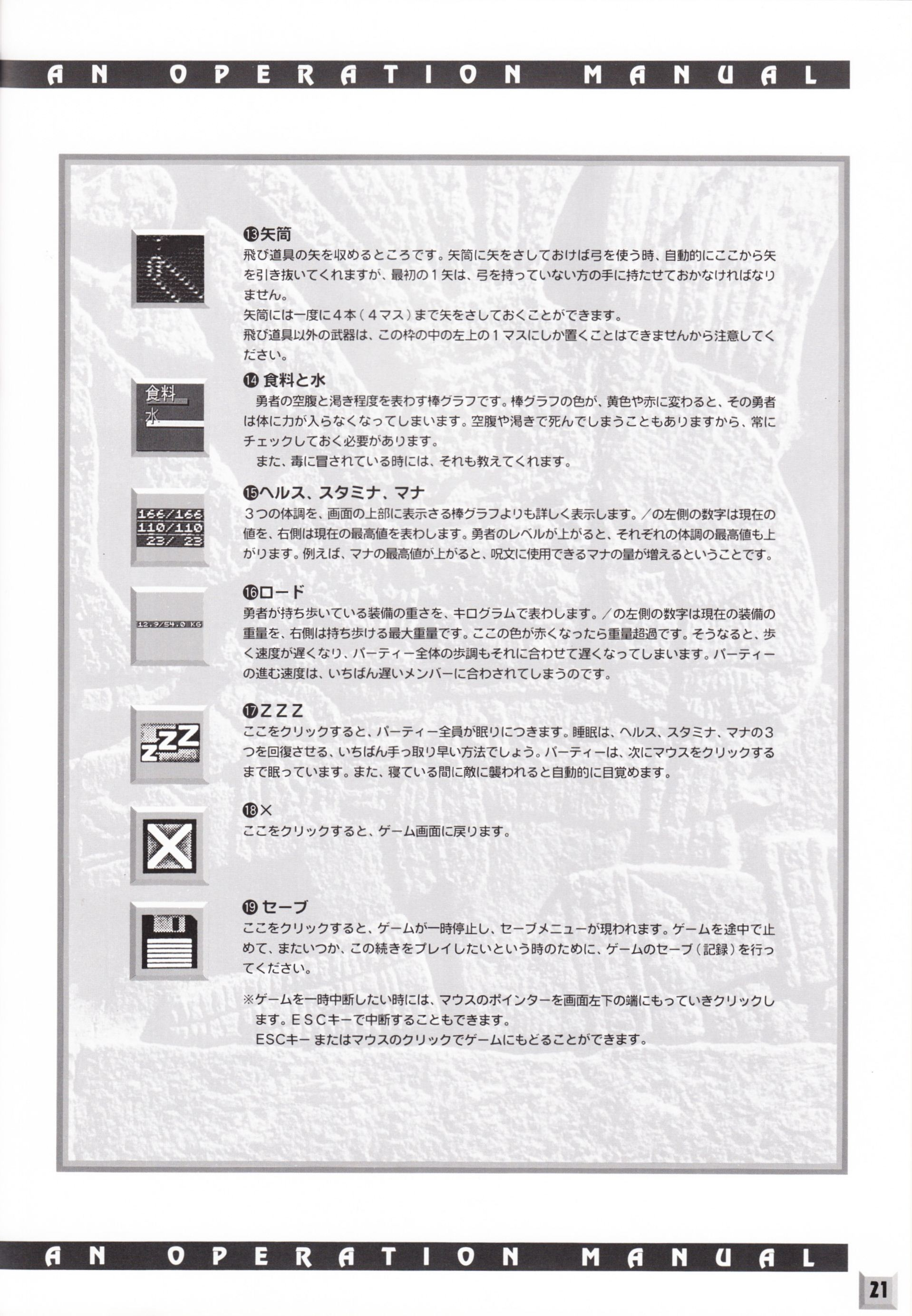 Game - Dungeon Master II - JP - PC-9801 - 3.5-inch - An Operation Manual - Page 023 - Scan