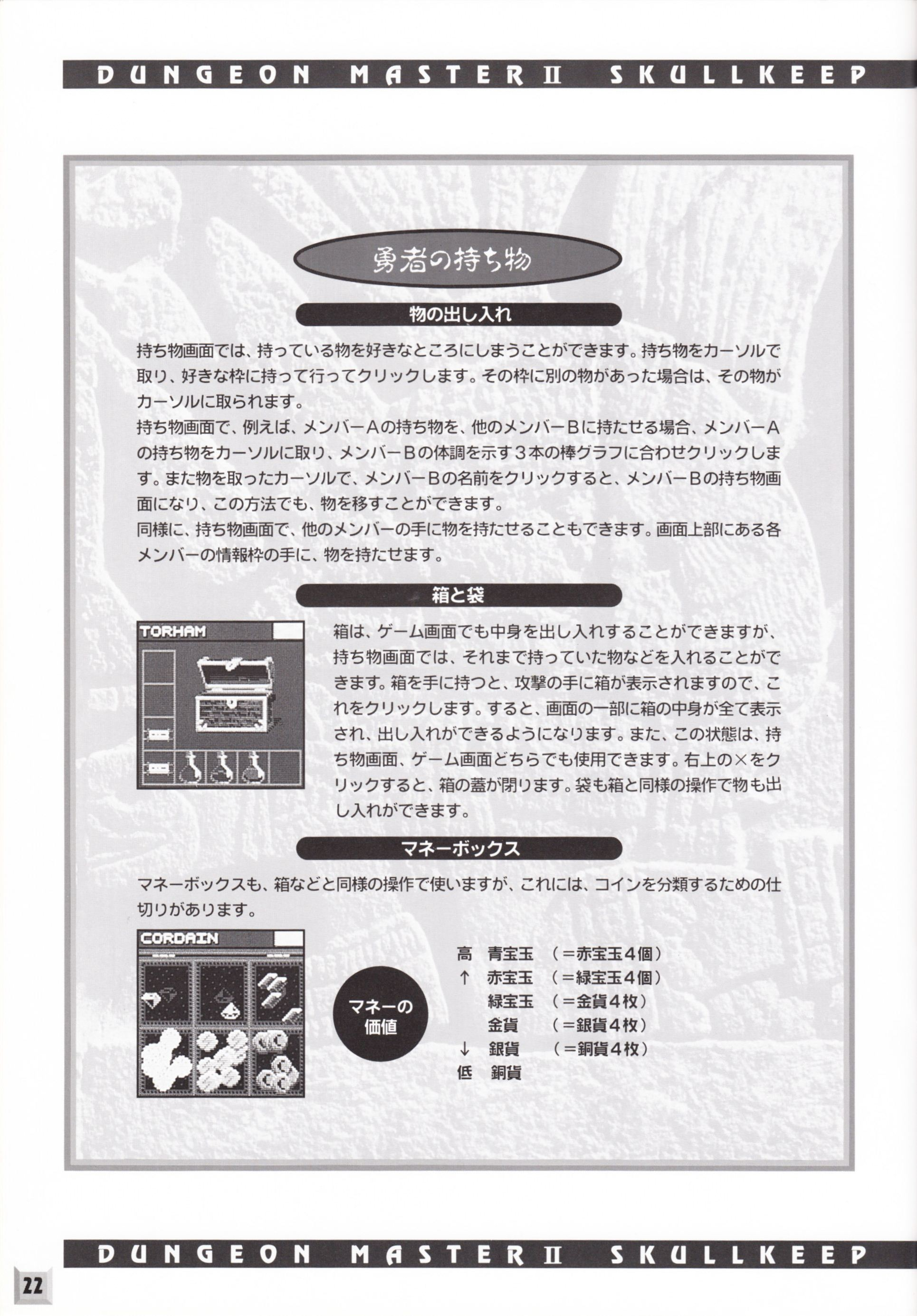 Game - Dungeon Master II - JP - PC-9801 - 3.5-inch - An Operation Manual - Page 024 - Scan