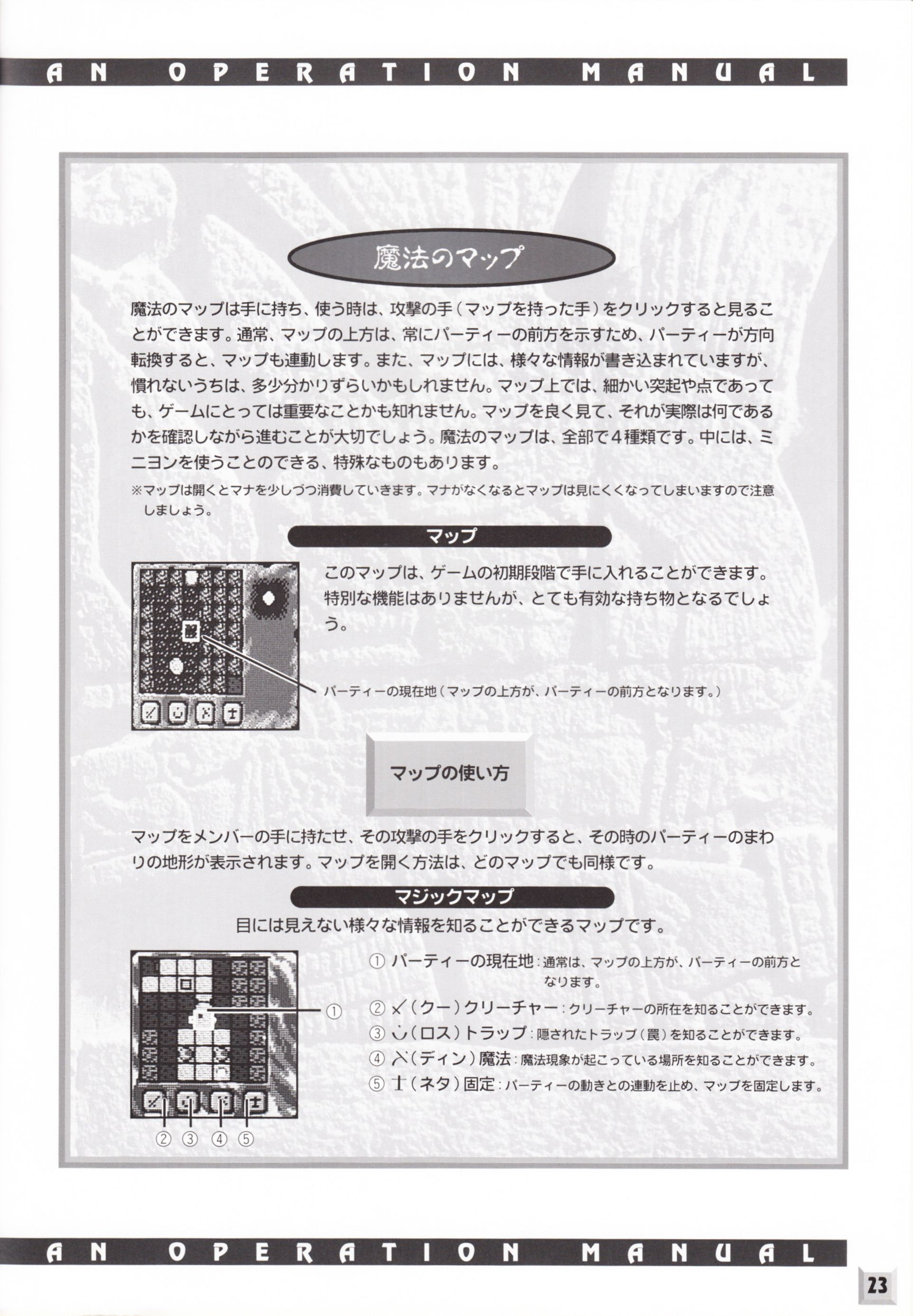 Game - Dungeon Master II - JP - PC-9801 - 3.5-inch - An Operation Manual - Page 025 - Scan
