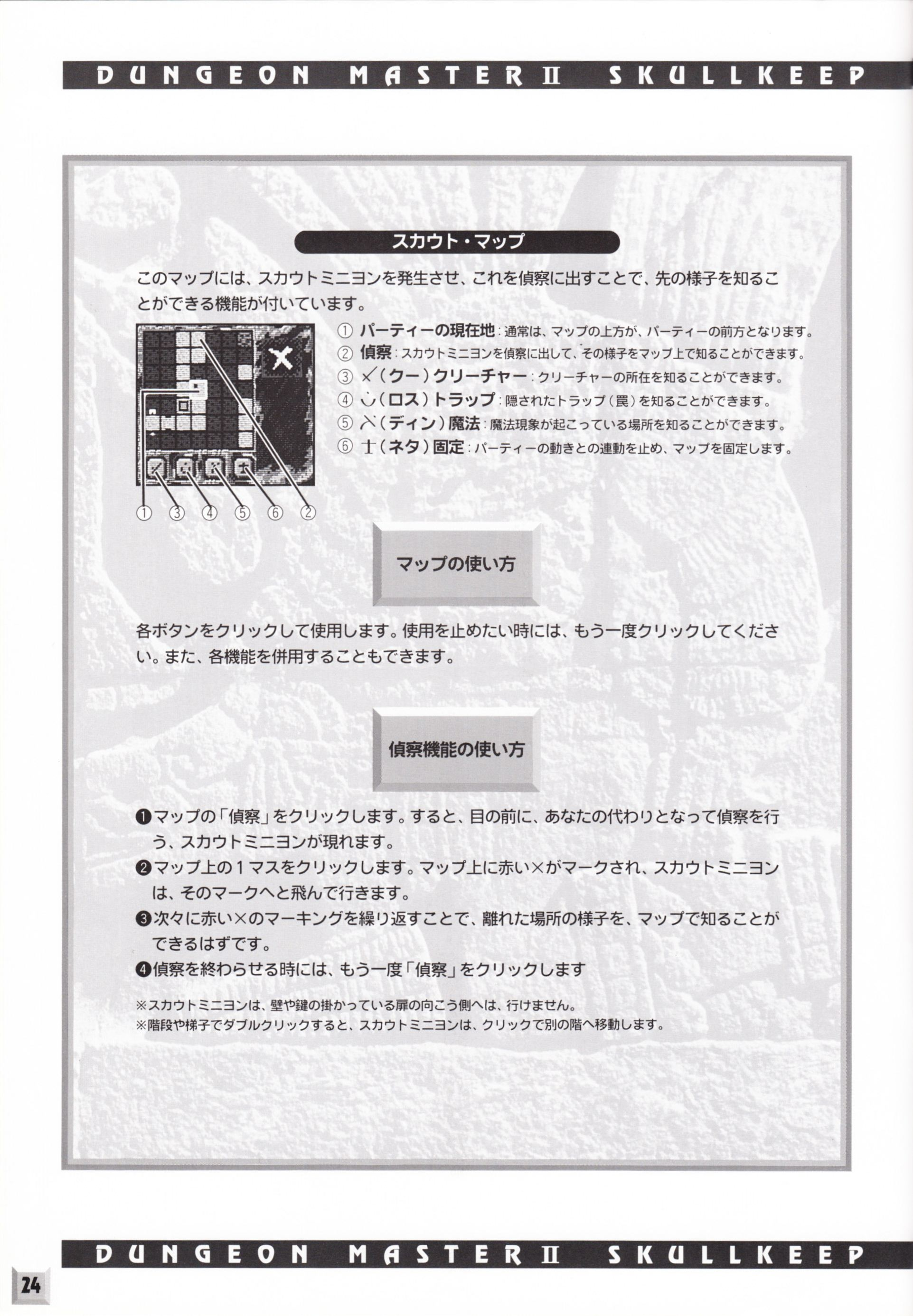 Game - Dungeon Master II - JP - PC-9801 - 3.5-inch - An Operation Manual - Page 026 - Scan
