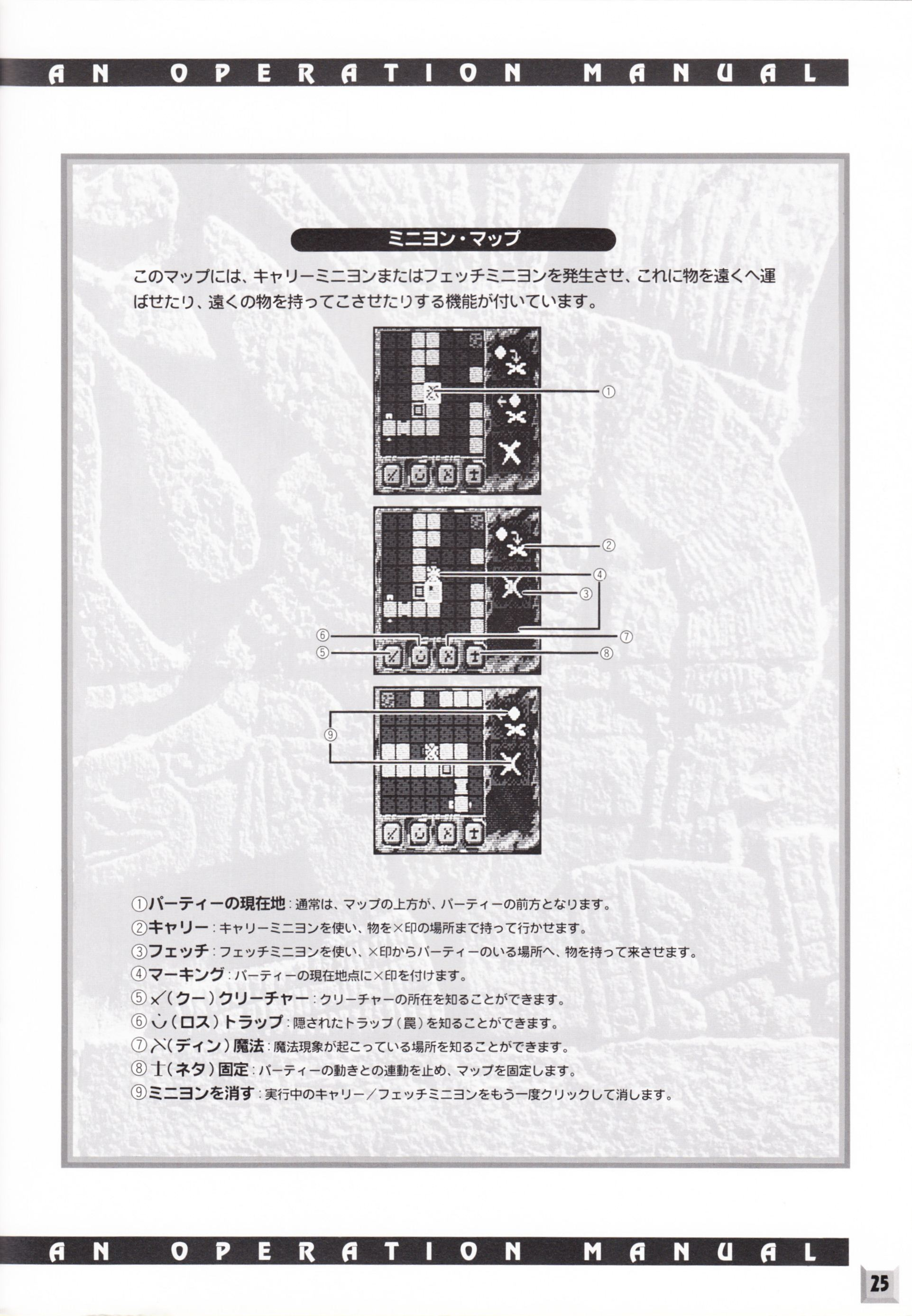 Game - Dungeon Master II - JP - PC-9801 - 3.5-inch - An Operation Manual - Page 027 - Scan