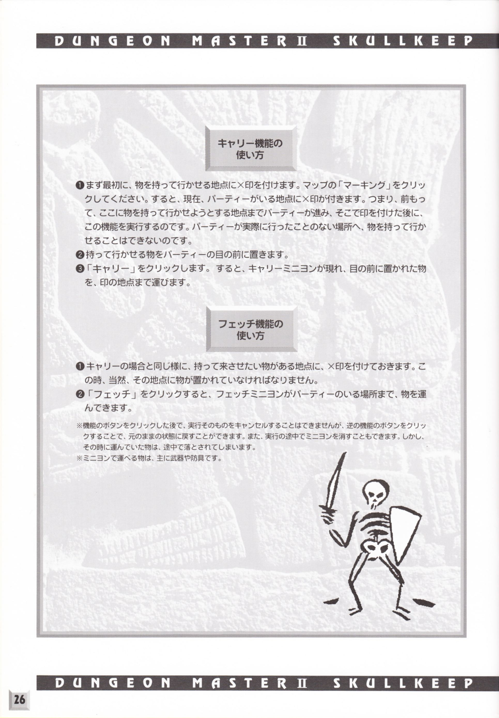 Game - Dungeon Master II - JP - PC-9801 - 3.5-inch - An Operation Manual - Page 028 - Scan