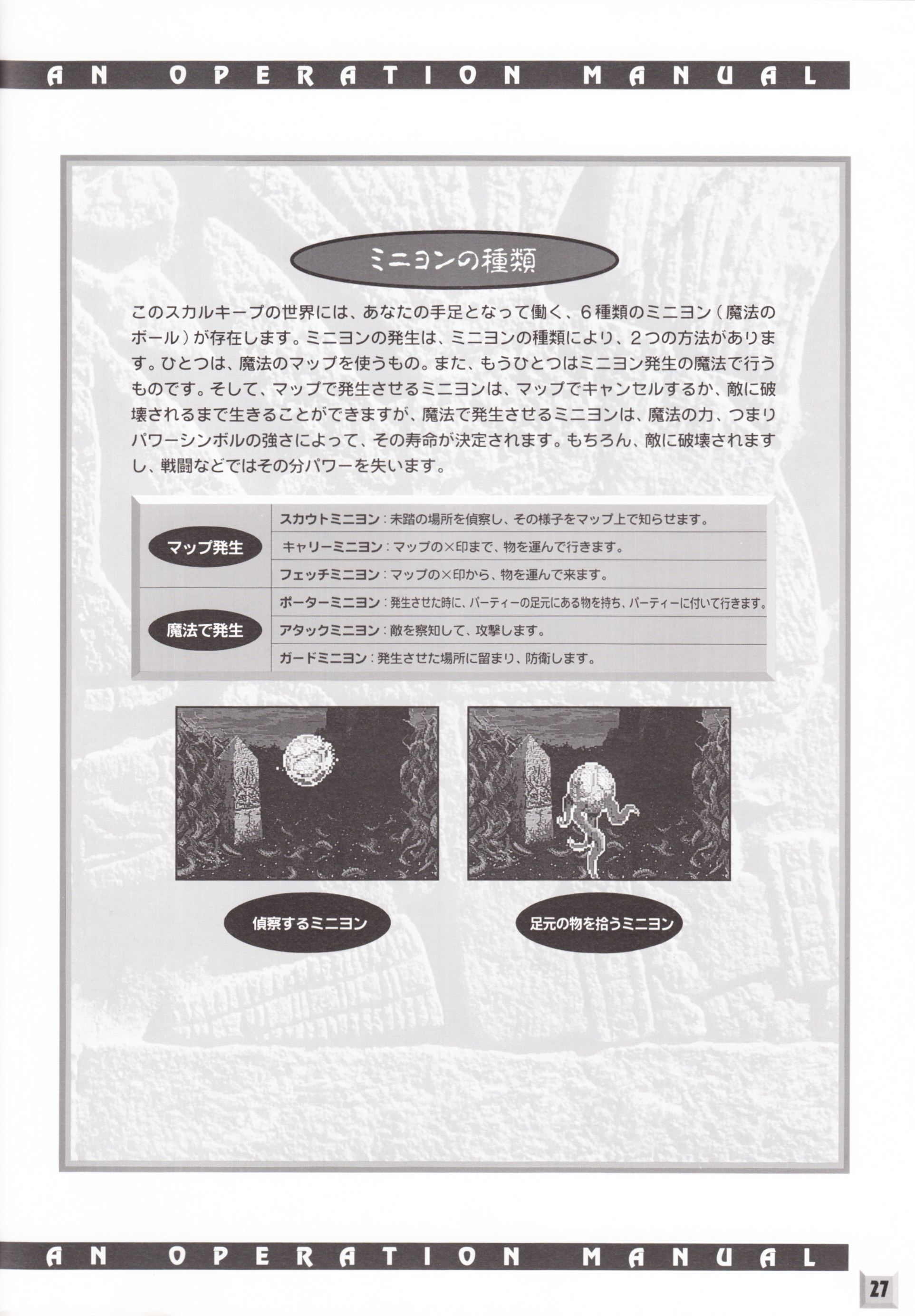 Game - Dungeon Master II - JP - PC-9801 - 3.5-inch - An Operation Manual - Page 029 - Scan