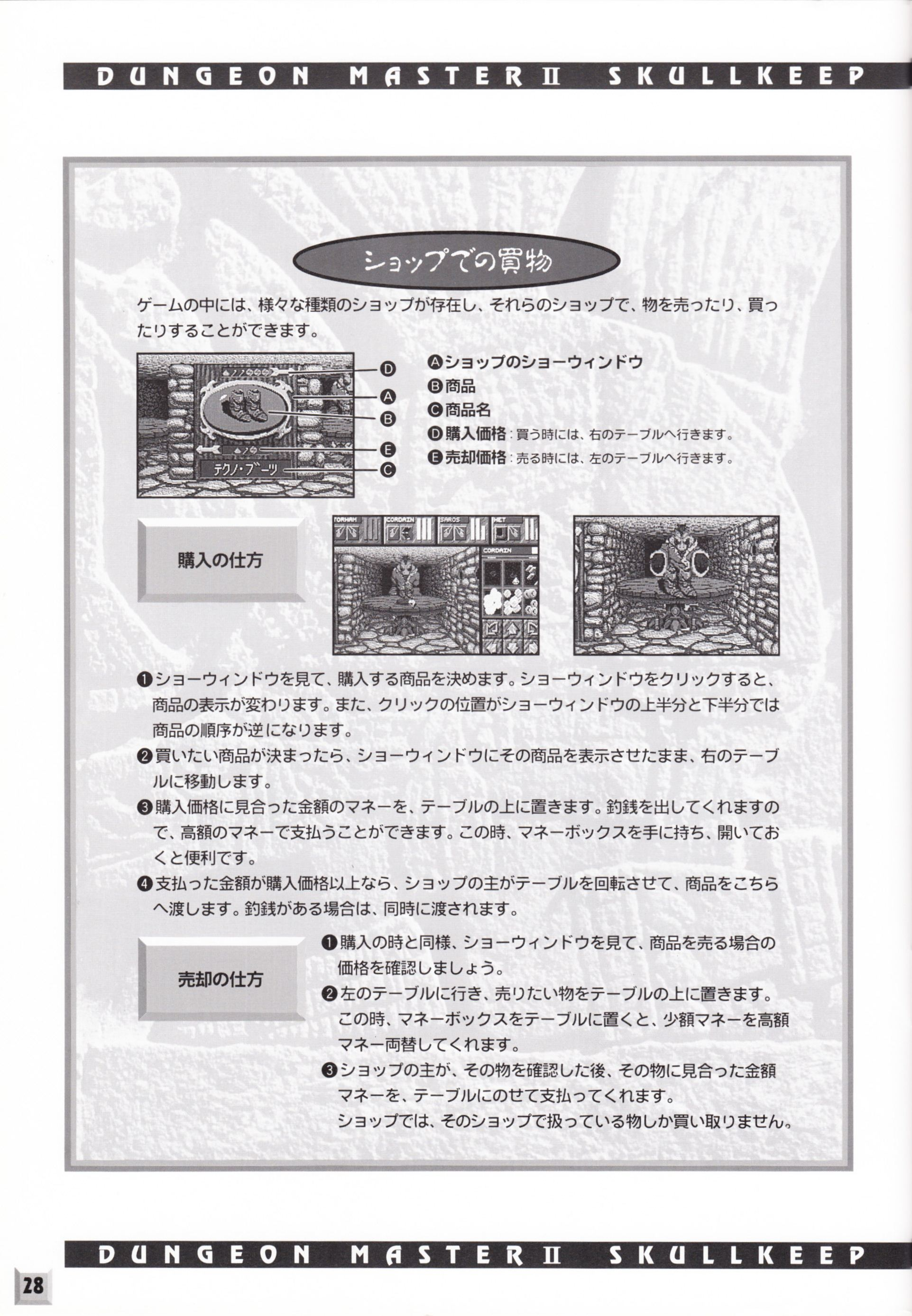 Game - Dungeon Master II - JP - PC-9801 - 3.5-inch - An Operation Manual - Page 030 - Scan