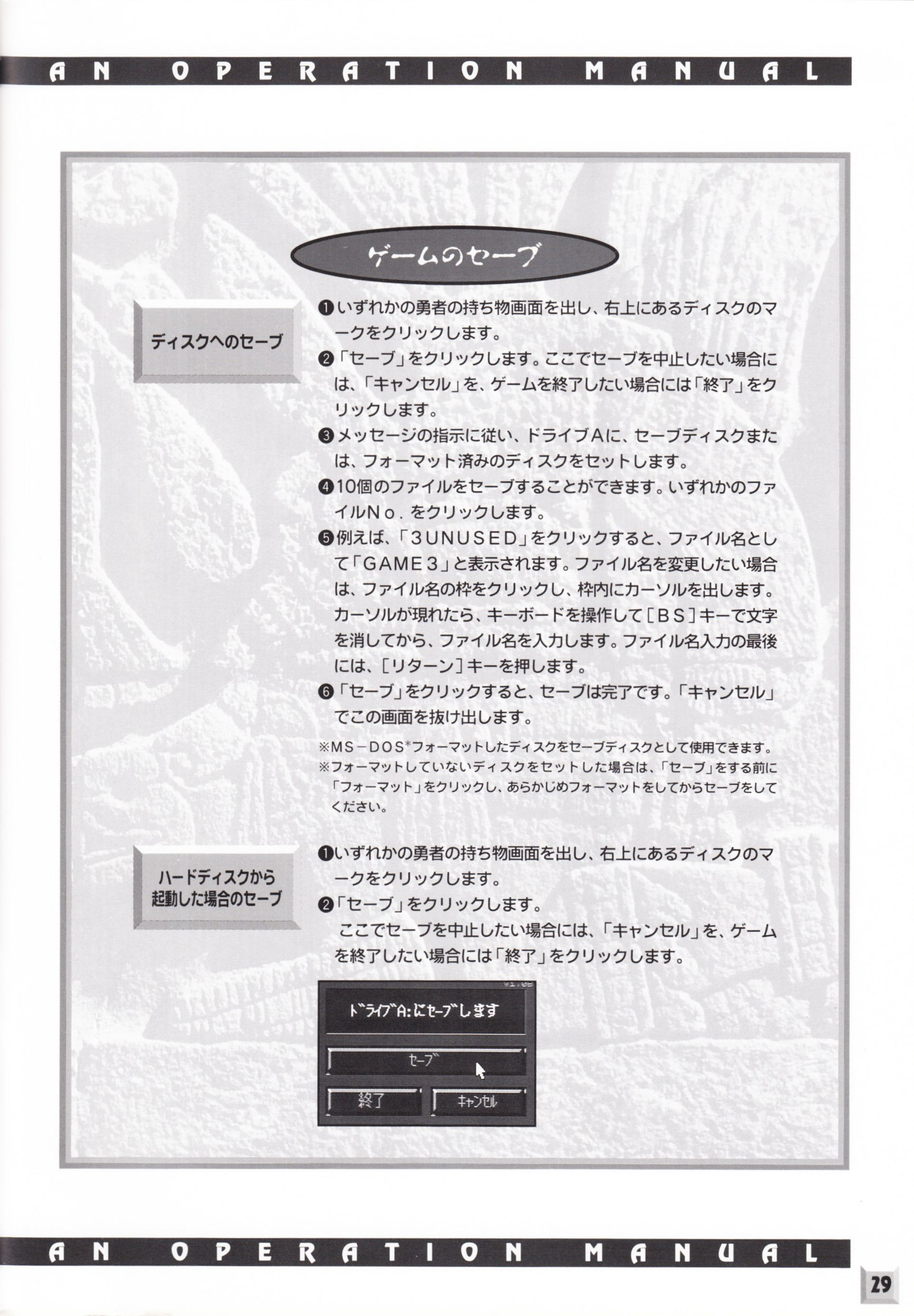 Game - Dungeon Master II - JP - PC-9801 - 3.5-inch - An Operation Manual - Page 031 - Scan