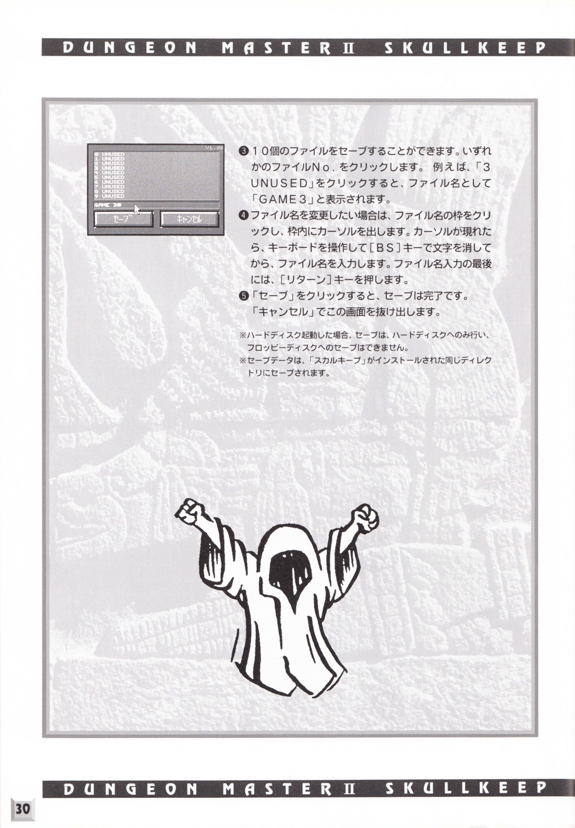 Game - Dungeon Master II - JP - PC-9801 - 3.5-inch - An Operation Manual - Page 032 - Scan
