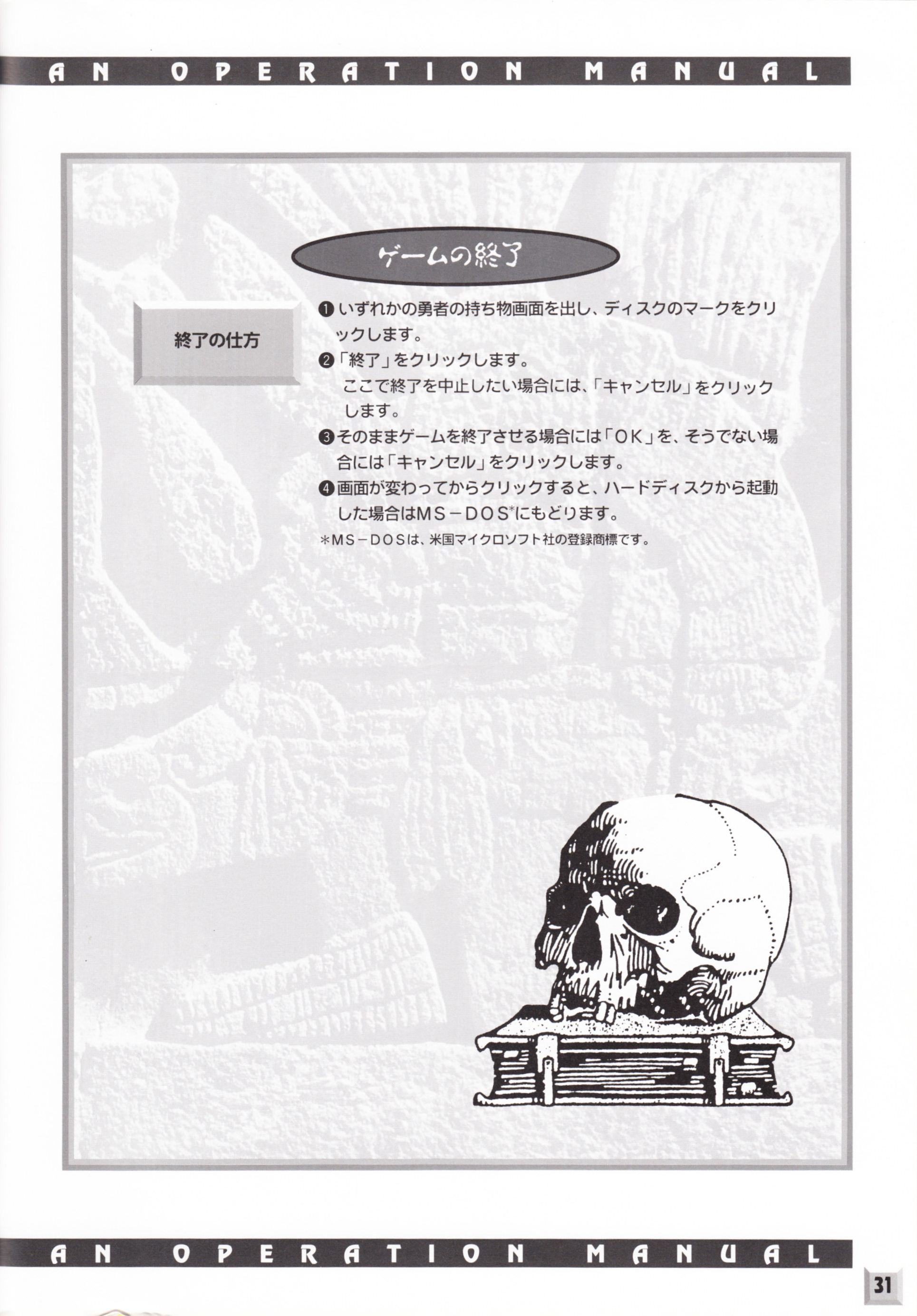 Game - Dungeon Master II - JP - PC-9801 - 3.5-inch - An Operation Manual - Page 033 - Scan