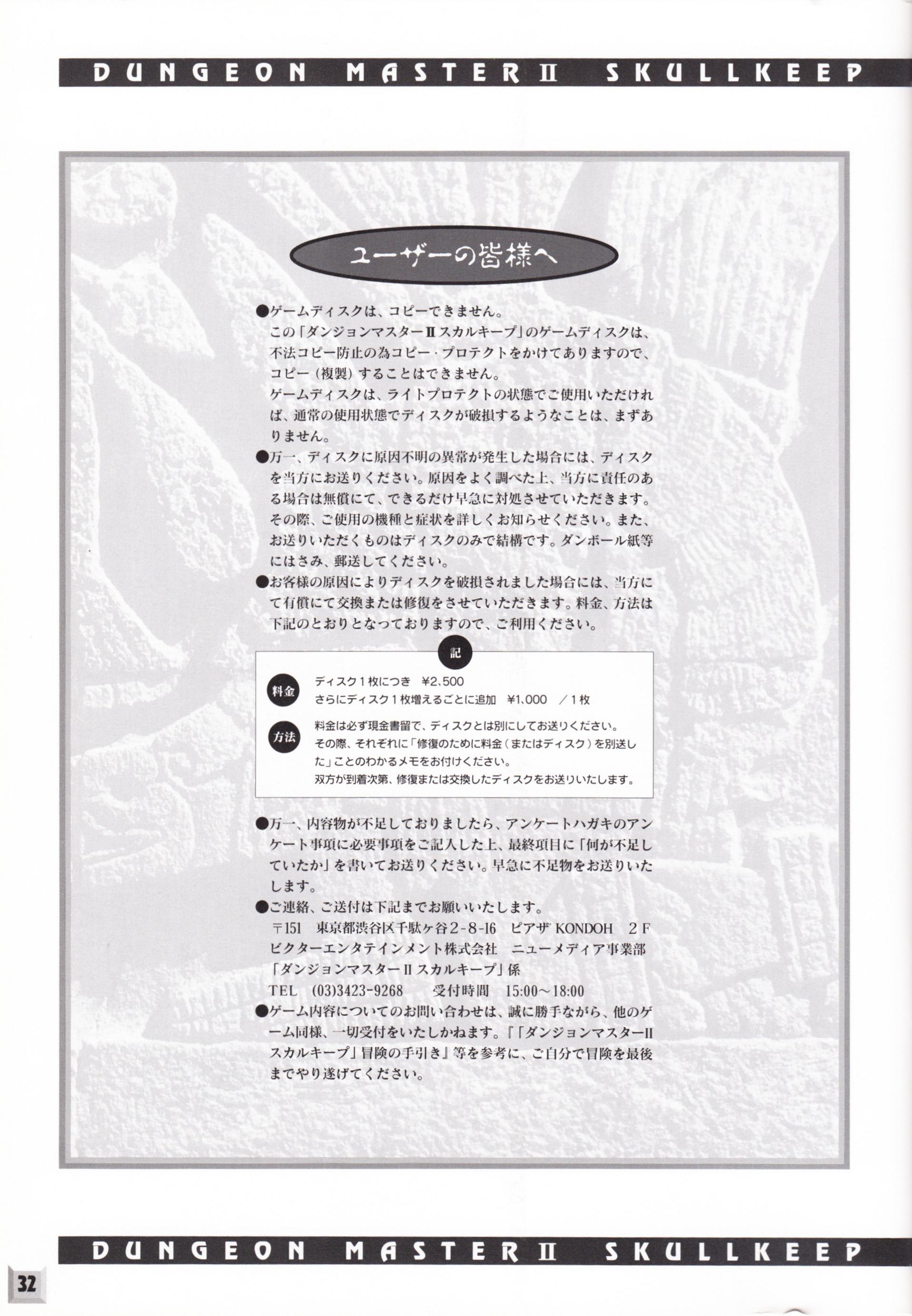 Game - Dungeon Master II - JP - PC-9801 - 3.5-inch - An Operation Manual - Page 034 - Scan