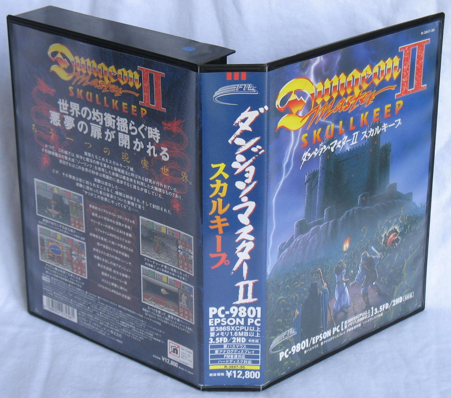 Game - Dungeon Master II - JP - PC-9801 - 3.5-inch - Box - Front Back Left Top - Photo