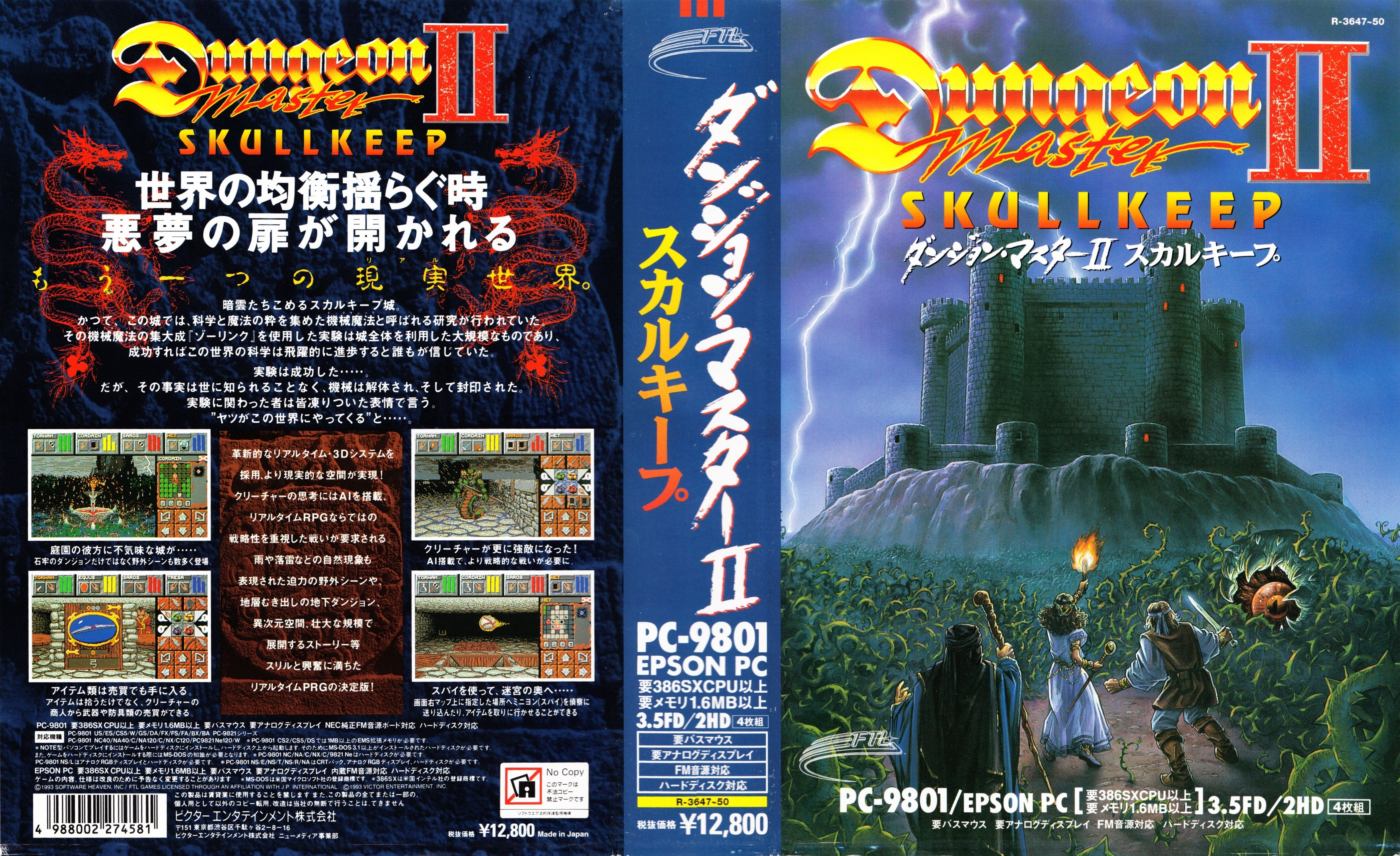 Game - Dungeon Master II - JP - PC-9801 - 3.5-inch - Cover - Front - Scan