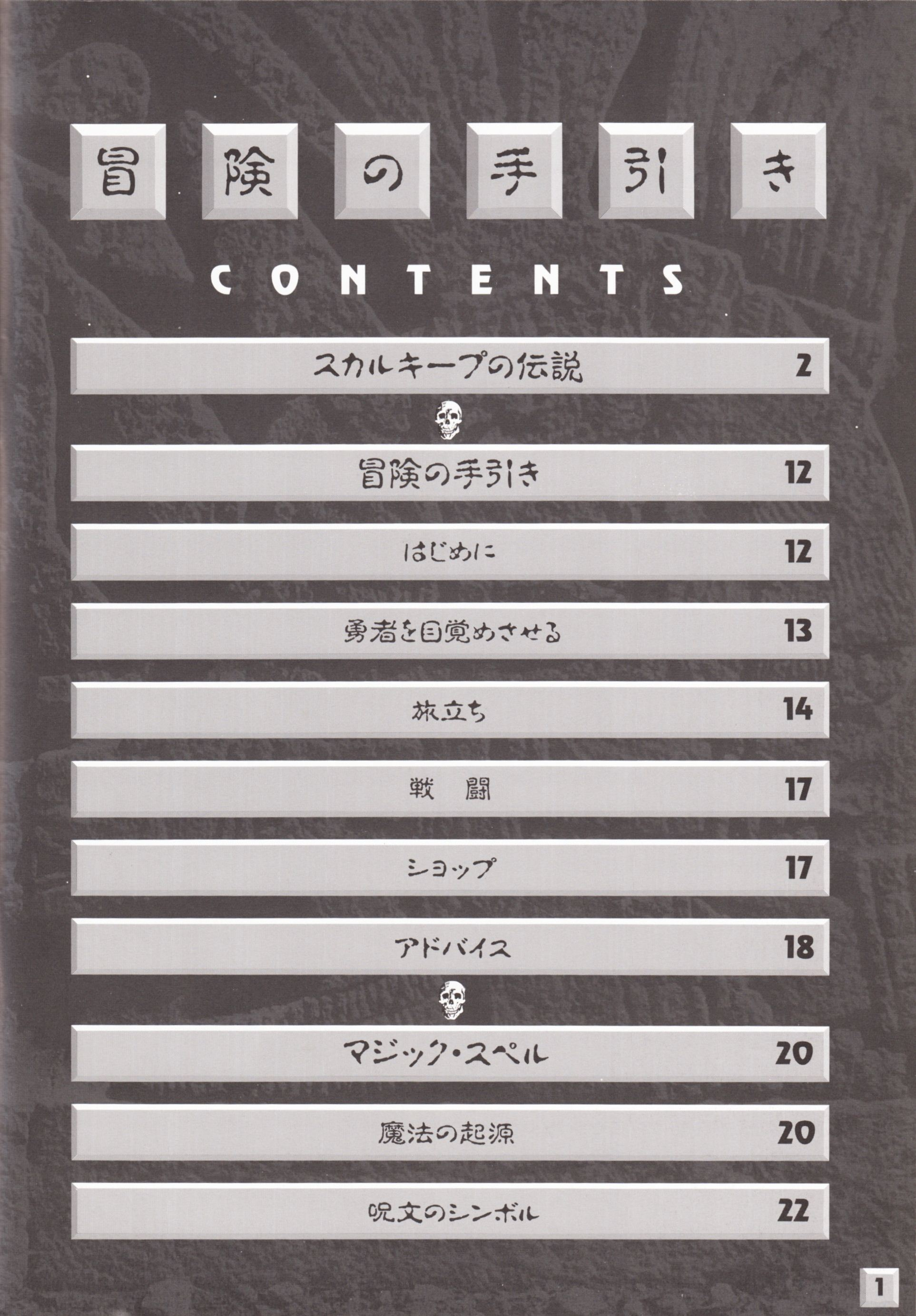 Game - Dungeon Master II - JP - PC-9801 - 3.5-inch - The Guidance Of Adventure - Page 003 - Scan