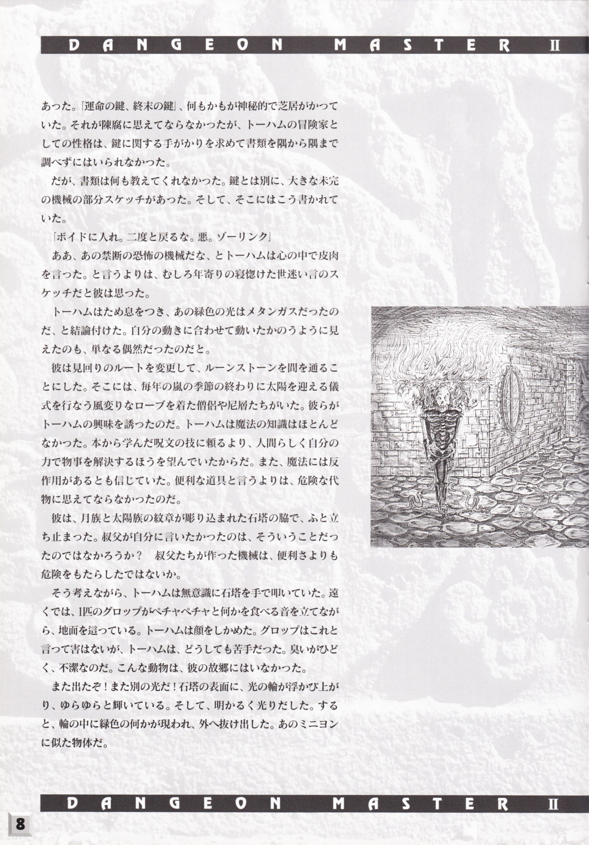 Game - Dungeon Master II - JP - PC-9801 - 3.5-inch - The Guidance Of Adventure - Page 010 - Scan