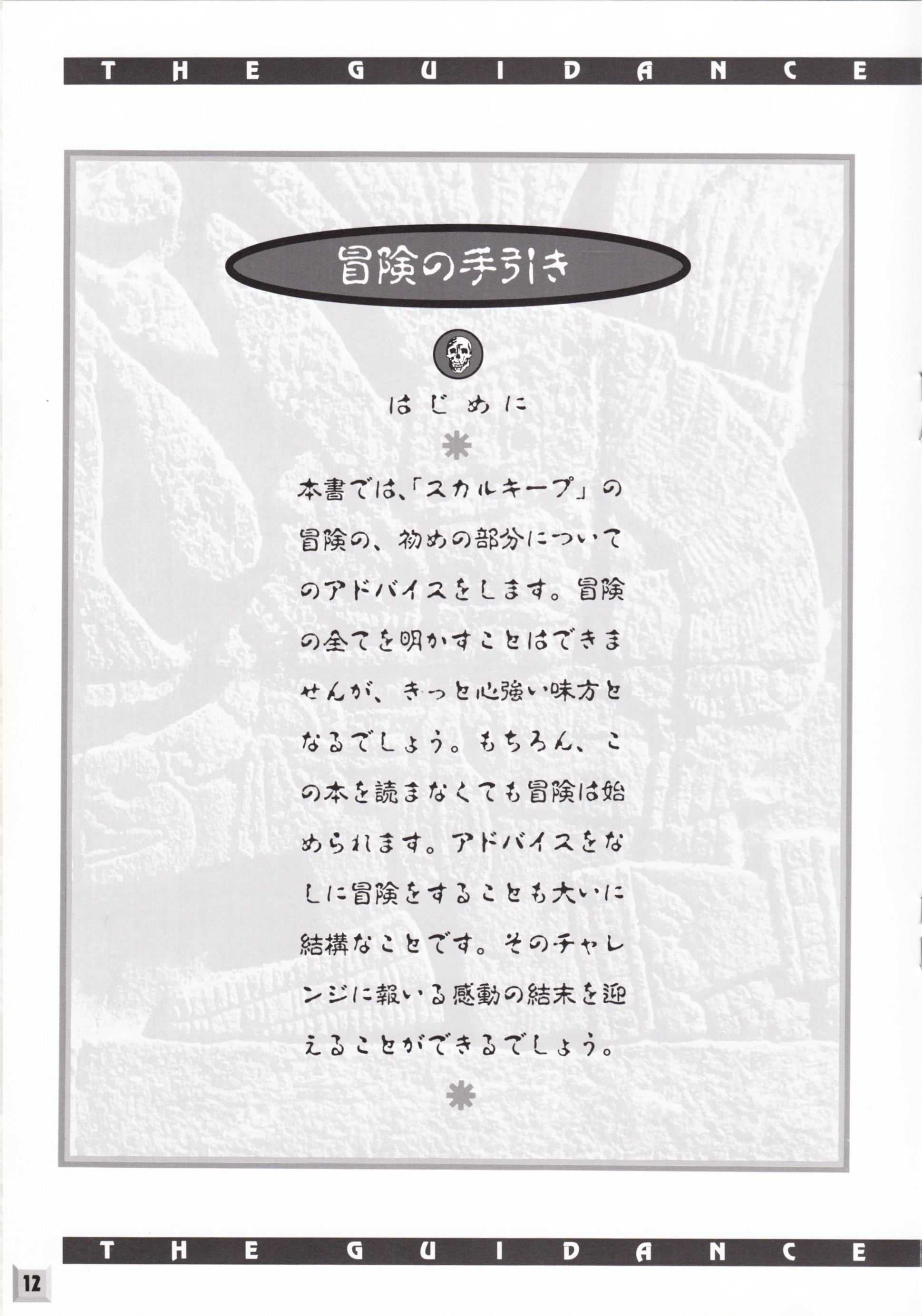 Game - Dungeon Master II - JP - PC-9801 - 3.5-inch - The Guidance Of Adventure - Page 014 - Scan