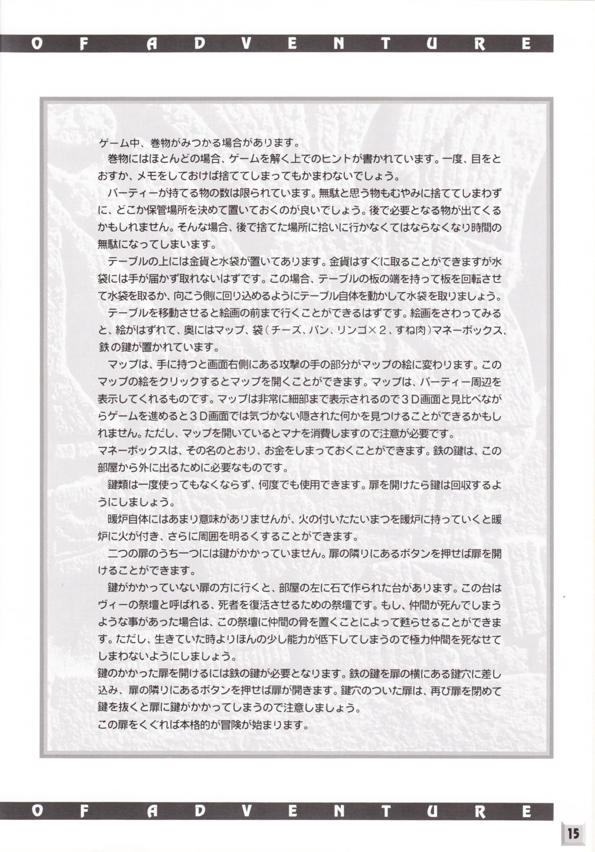 Game - Dungeon Master II - JP - PC-9801 - 3.5-inch - The Guidance Of Adventure - Page 017 - Scan