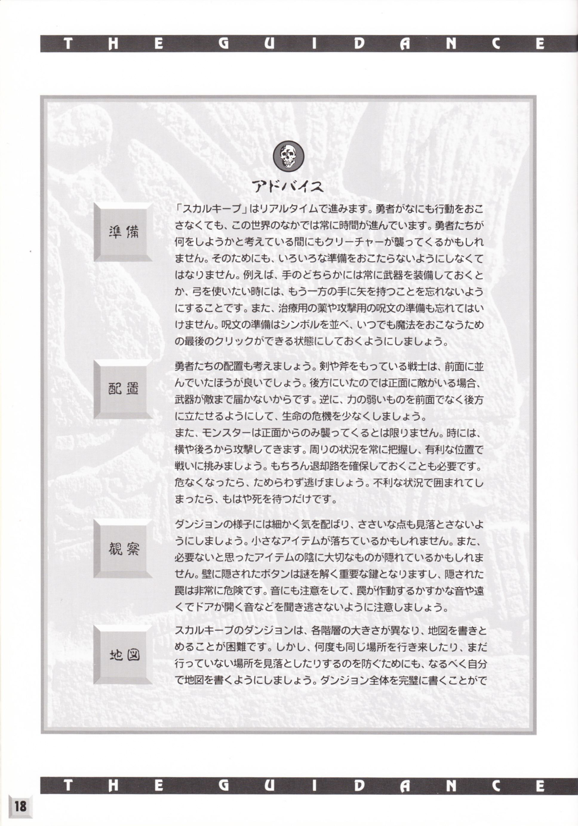 Game - Dungeon Master II - JP - PC-9801 - 3.5-inch - The Guidance Of Adventure - Page 020 - Scan