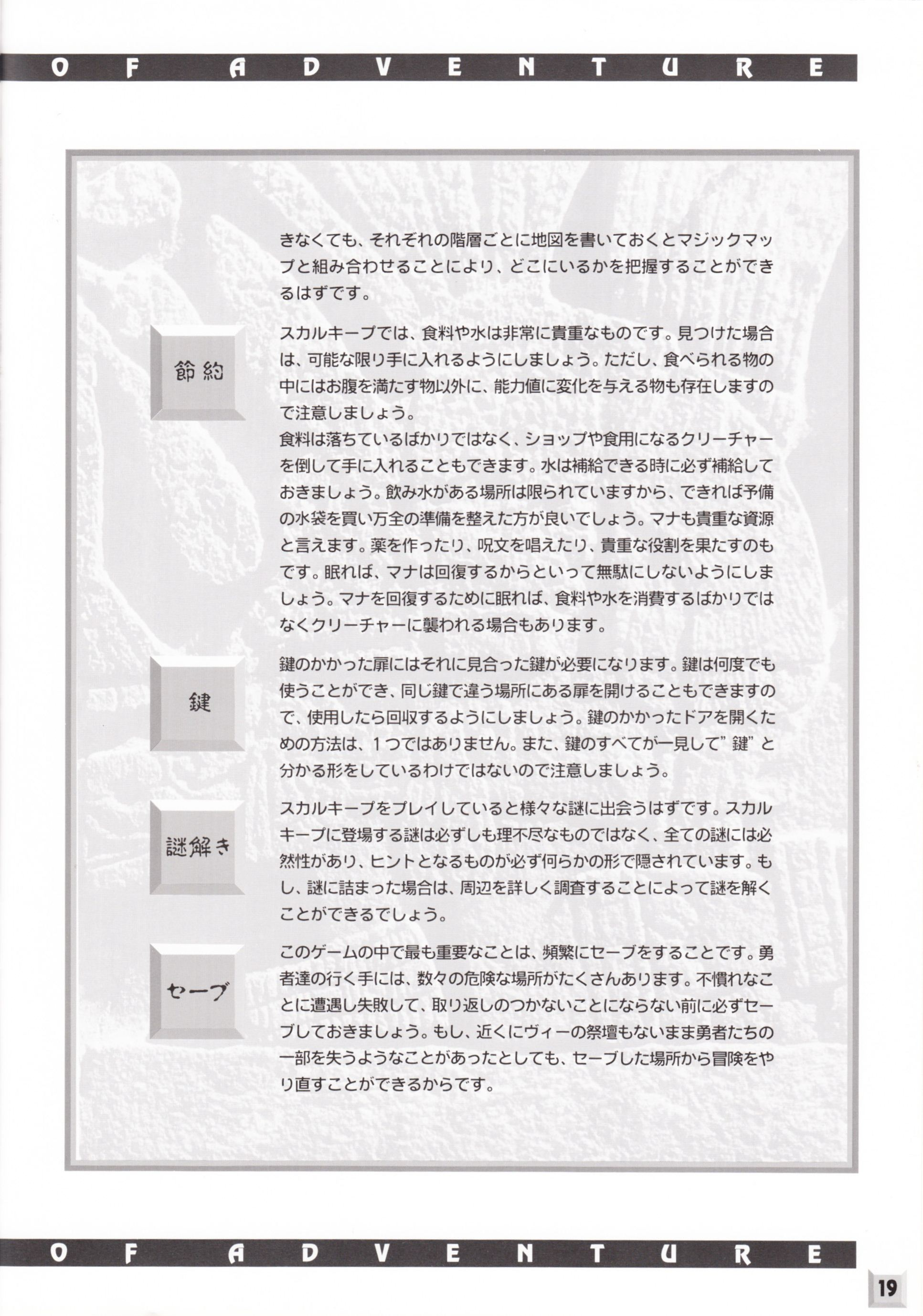 Game - Dungeon Master II - JP - PC-9801 - 3.5-inch - The Guidance Of Adventure - Page 021 - Scan