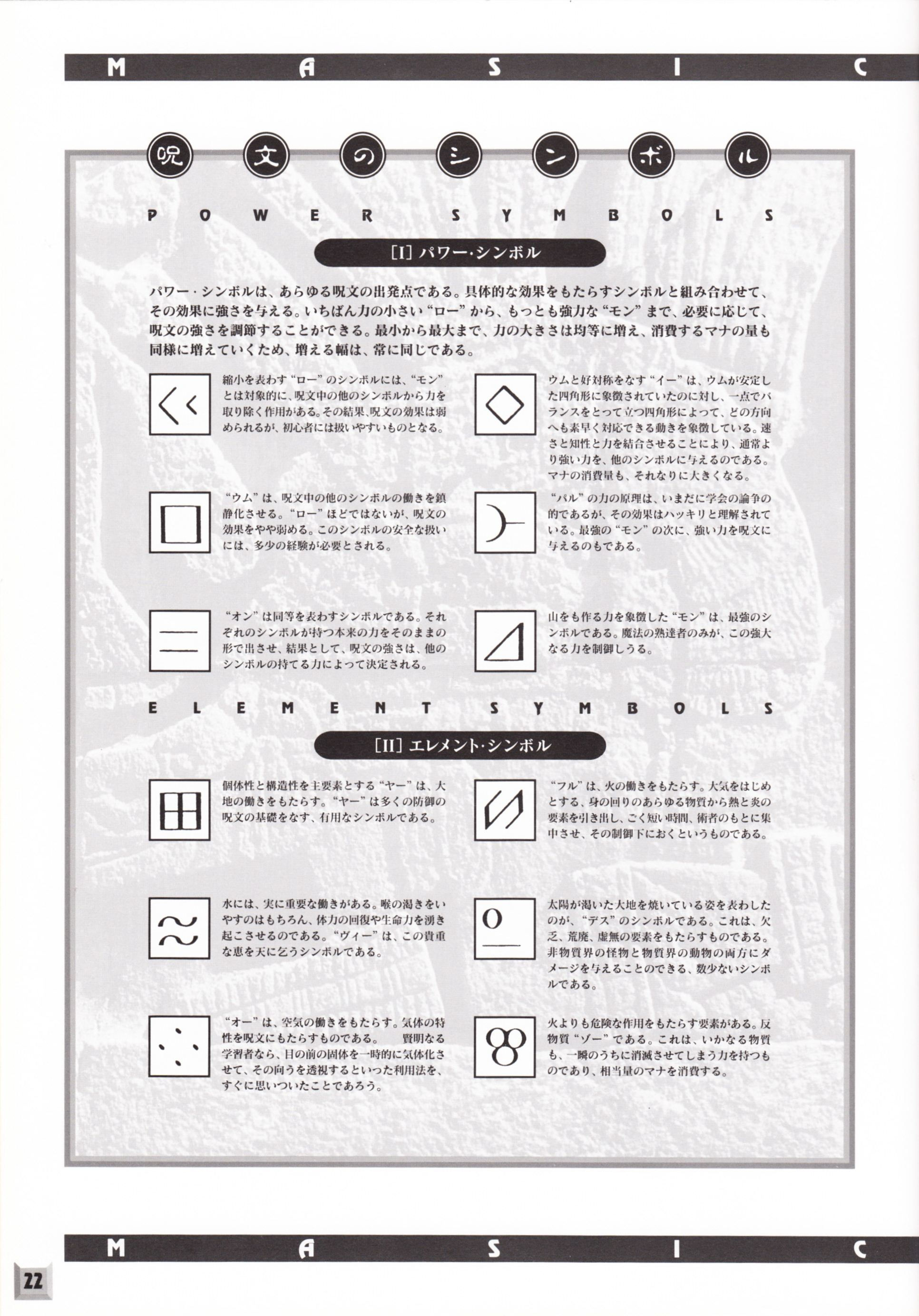 Game - Dungeon Master II - JP - PC-9801 - 3.5-inch - The Guidance Of Adventure - Page 024 - Scan