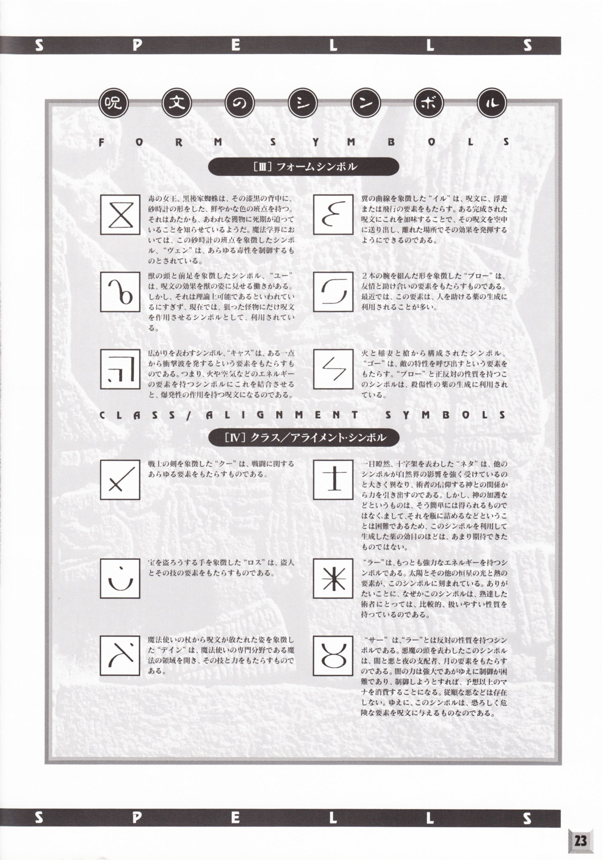 Game - Dungeon Master II - JP - PC-9801 - 3.5-inch - The Guidance Of Adventure - Page 025 - Scan