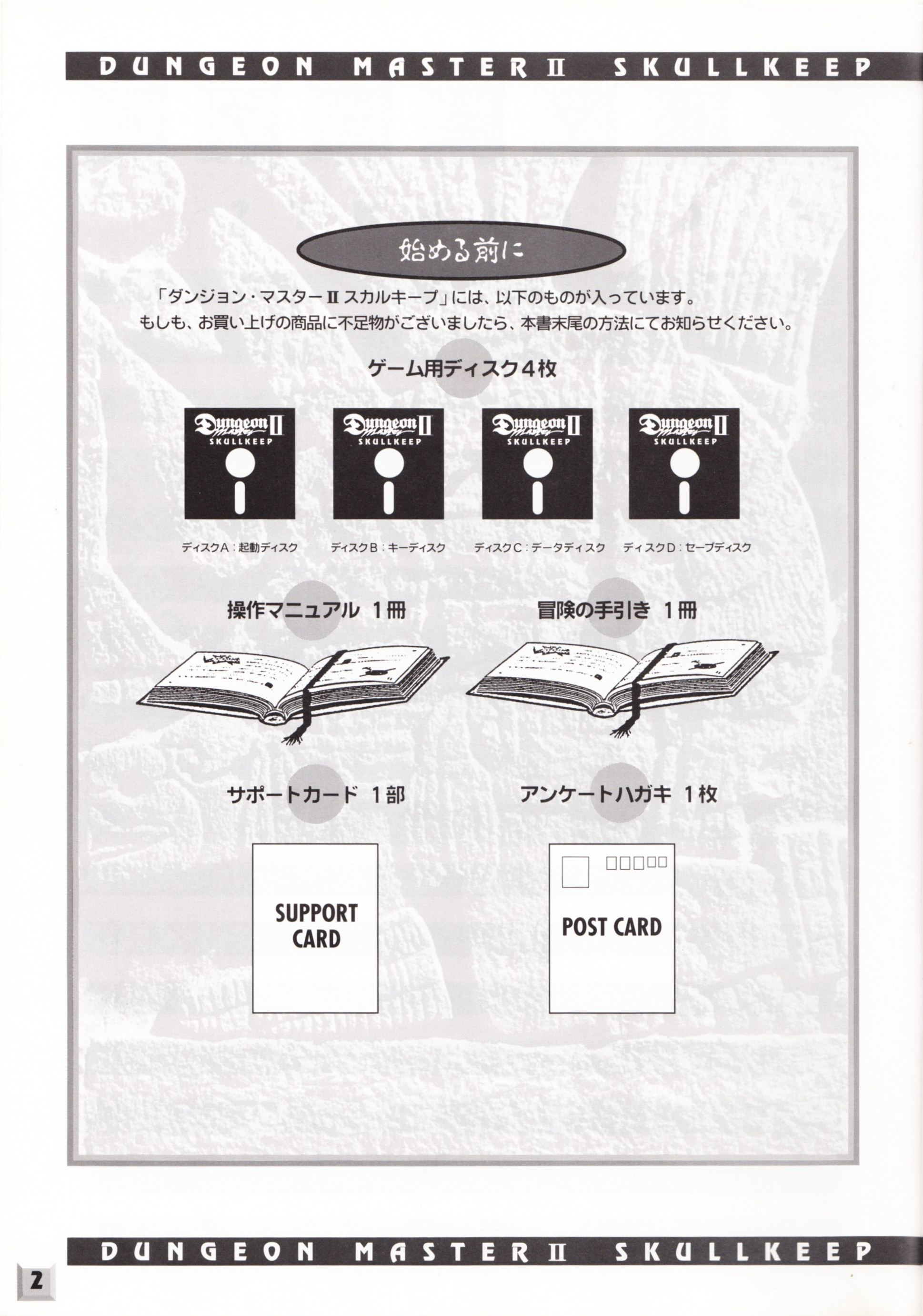 Game - Dungeon Master II - JP - PC-9801 - 5.25-inch - An Operation Manual - Page 004 - Scan