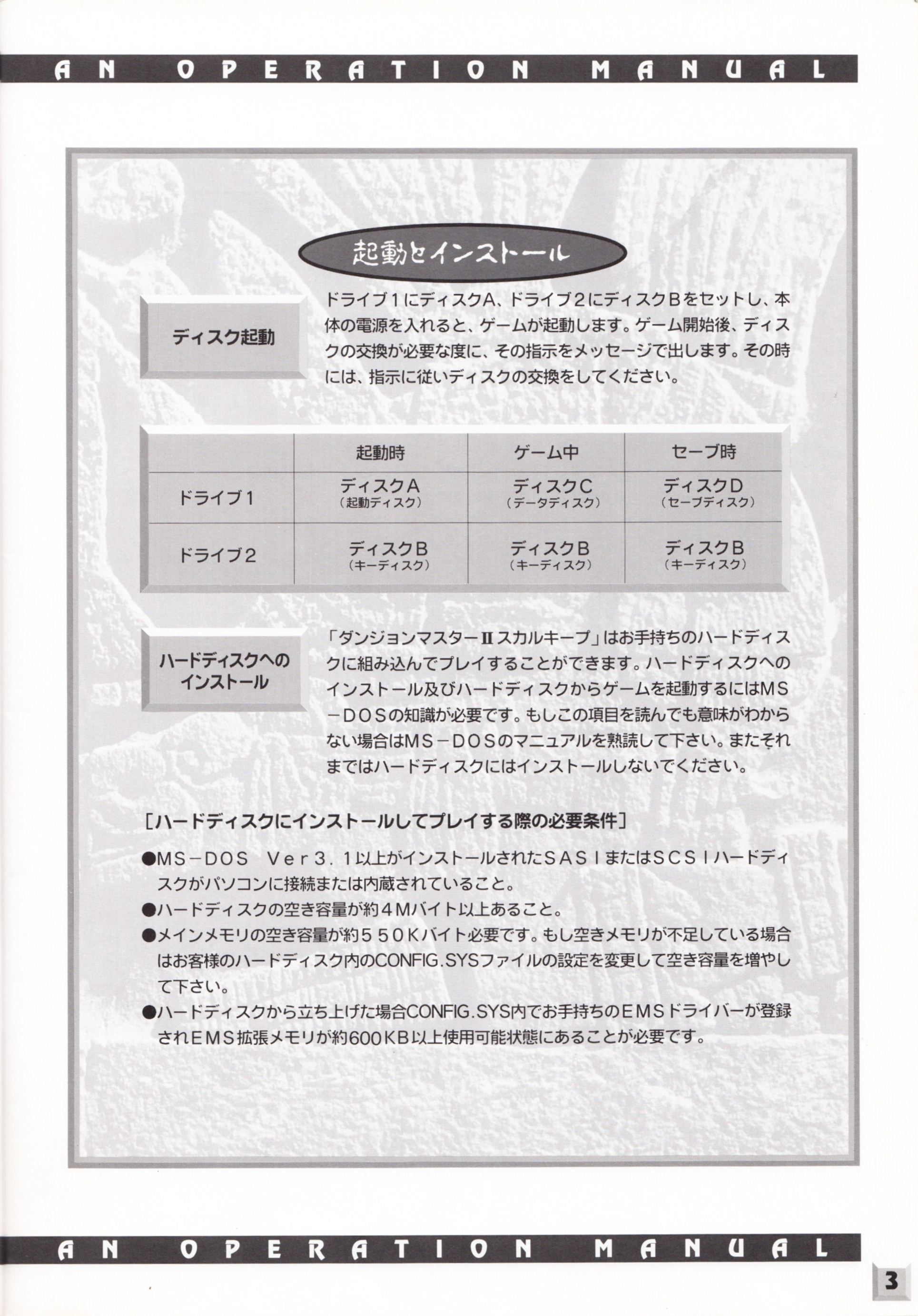 Game - Dungeon Master II - JP - PC-9801 - 5.25-inch - An Operation Manual - Page 005 - Scan