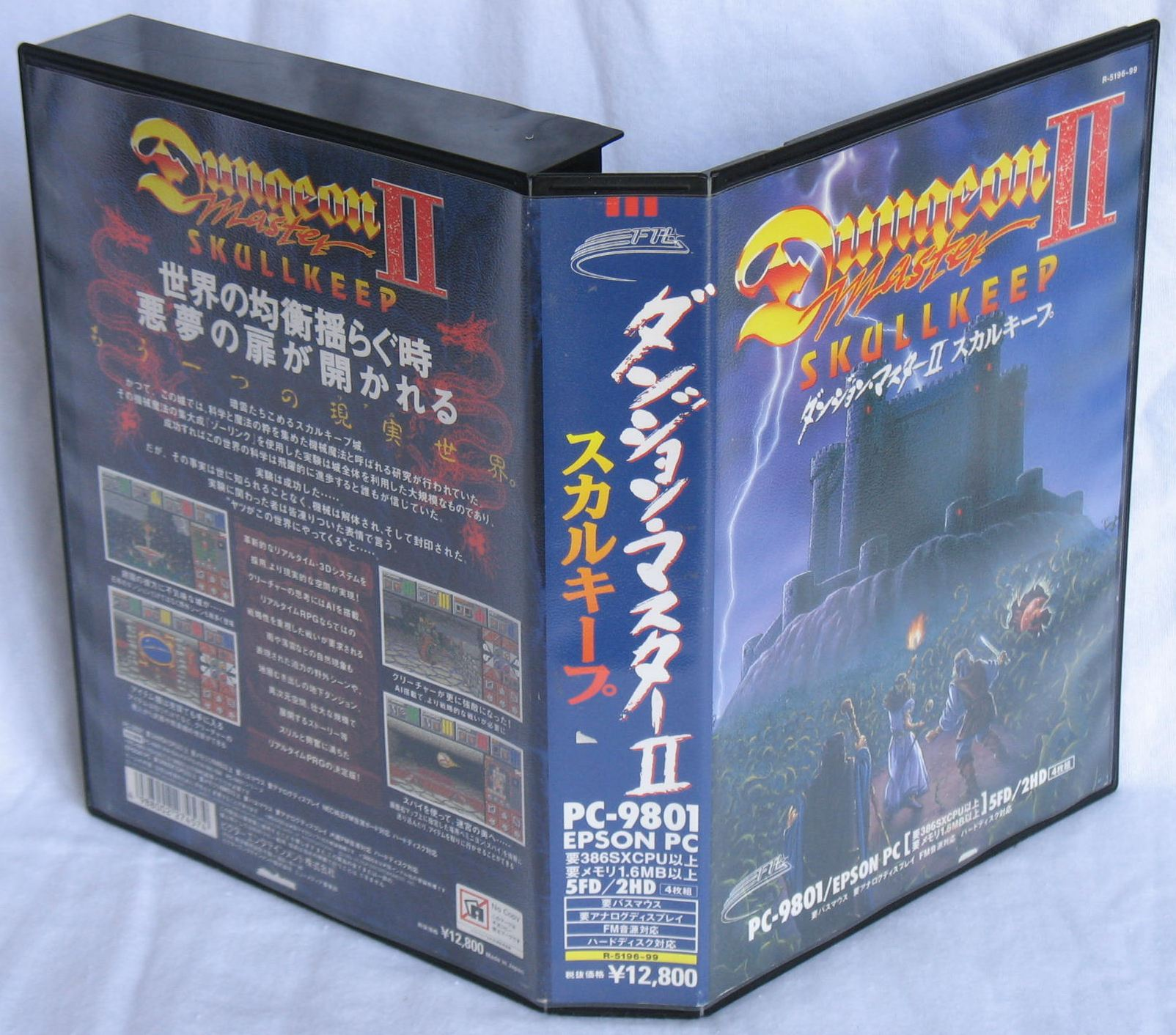 Game - Dungeon Master II - JP - PC-9801 - 5.25-inch - Box - Front Back Left Top - Photo