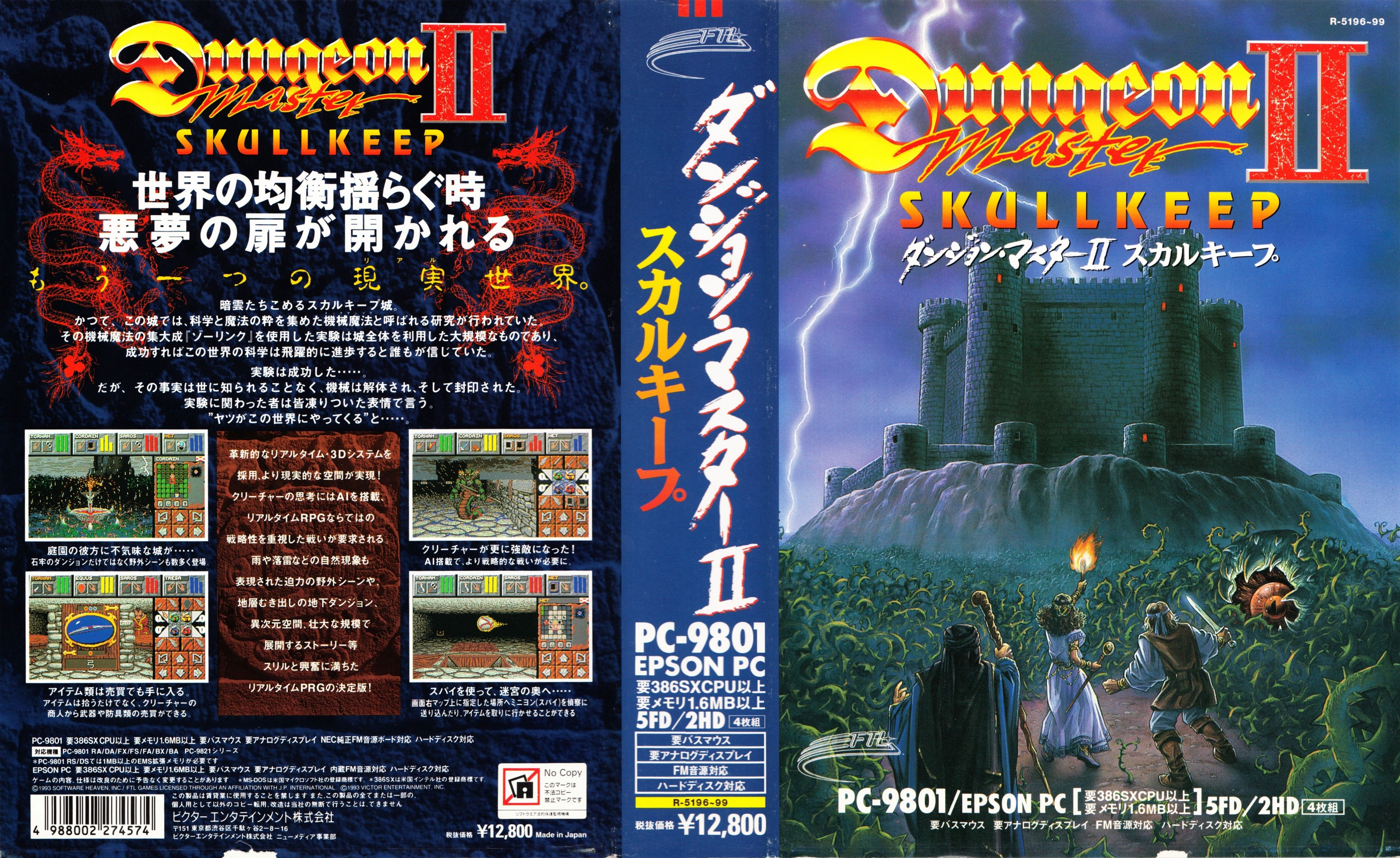 Game - Dungeon Master II - JP - PC-9801 - 5.25-inch - Cover - Front - Scan