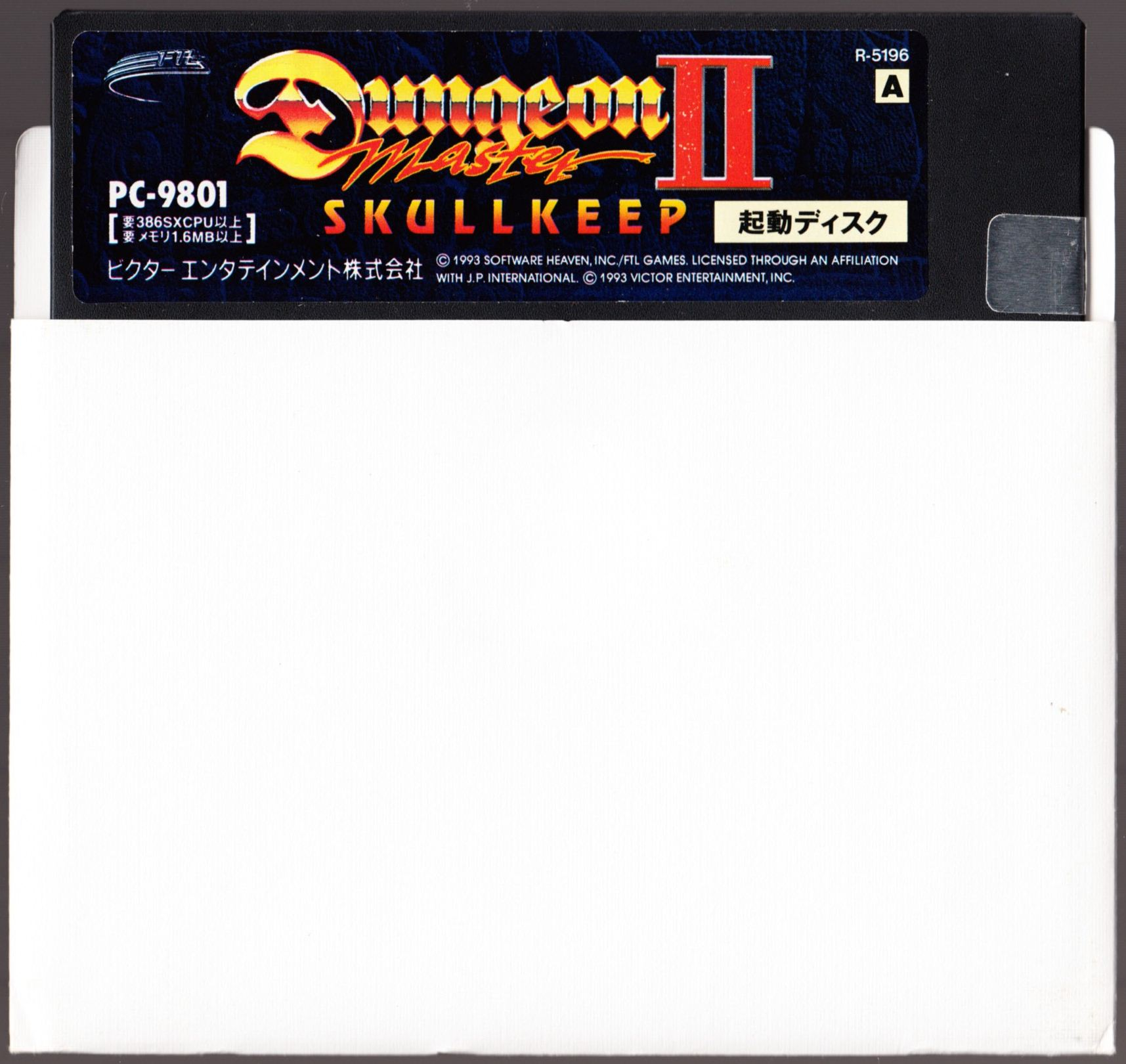 Game - Dungeon Master II - JP - PC-9801 - 5.25-inch - Disk A Startup Disk - Front - Scan