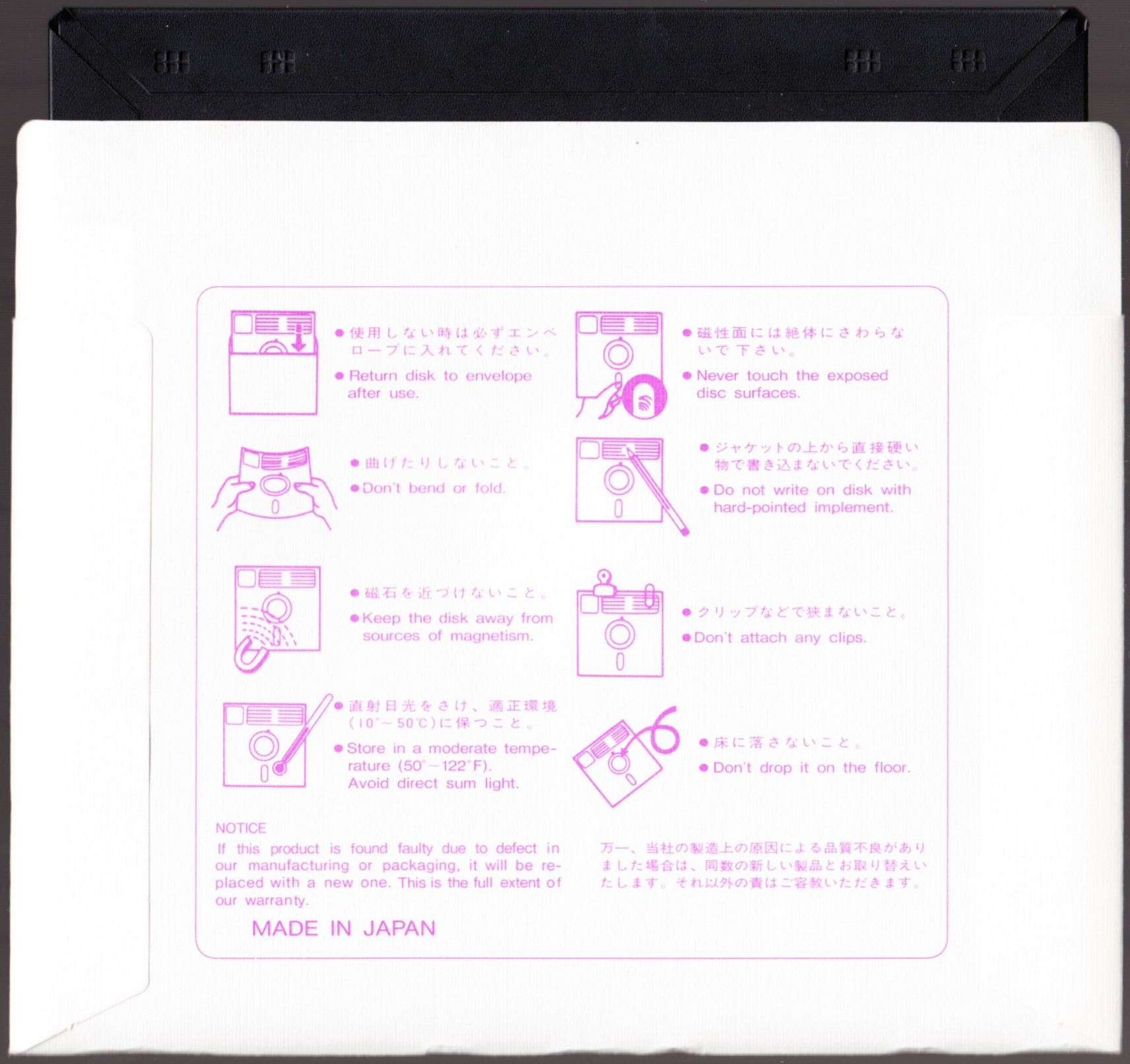 Game - Dungeon Master II - JP - PC-9801 - 5.25-inch - Disk B Key Disk - Back - Scan