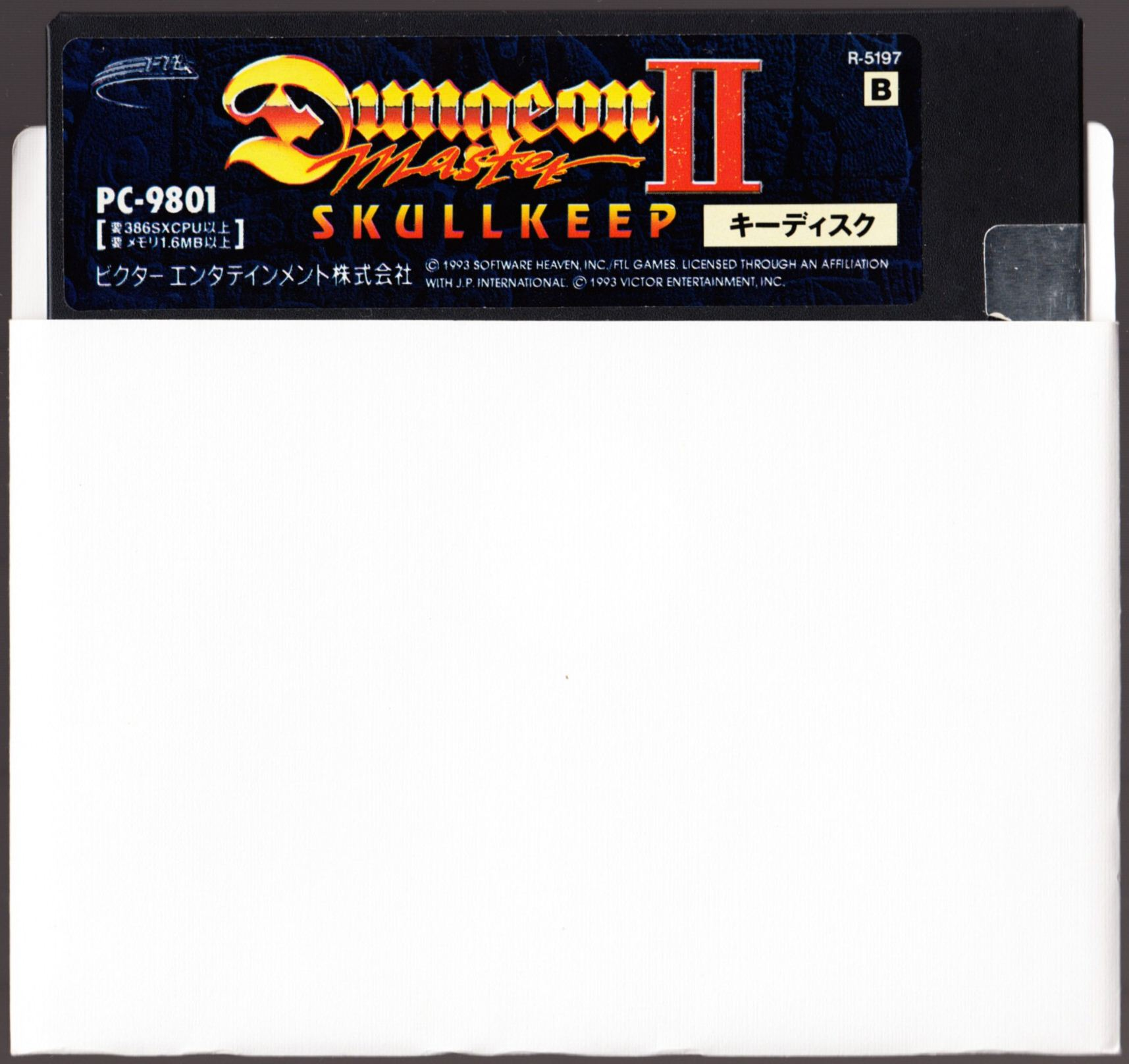 Game - Dungeon Master II - JP - PC-9801 - 5.25-inch - Disk B Key Disk - Front - Scan