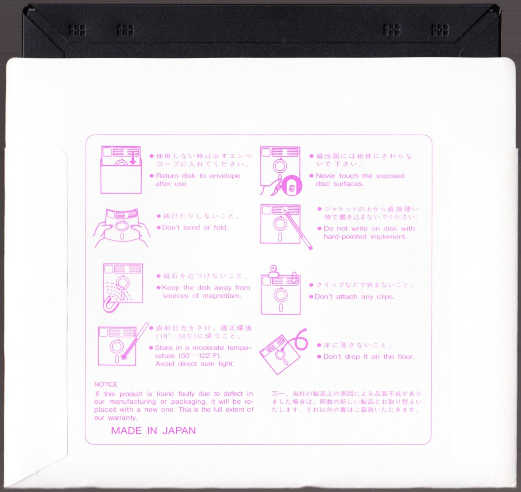 Game - Dungeon Master II - JP - PC-9801 - 5.25-inch - Disk C Data Disk - Back - Scan