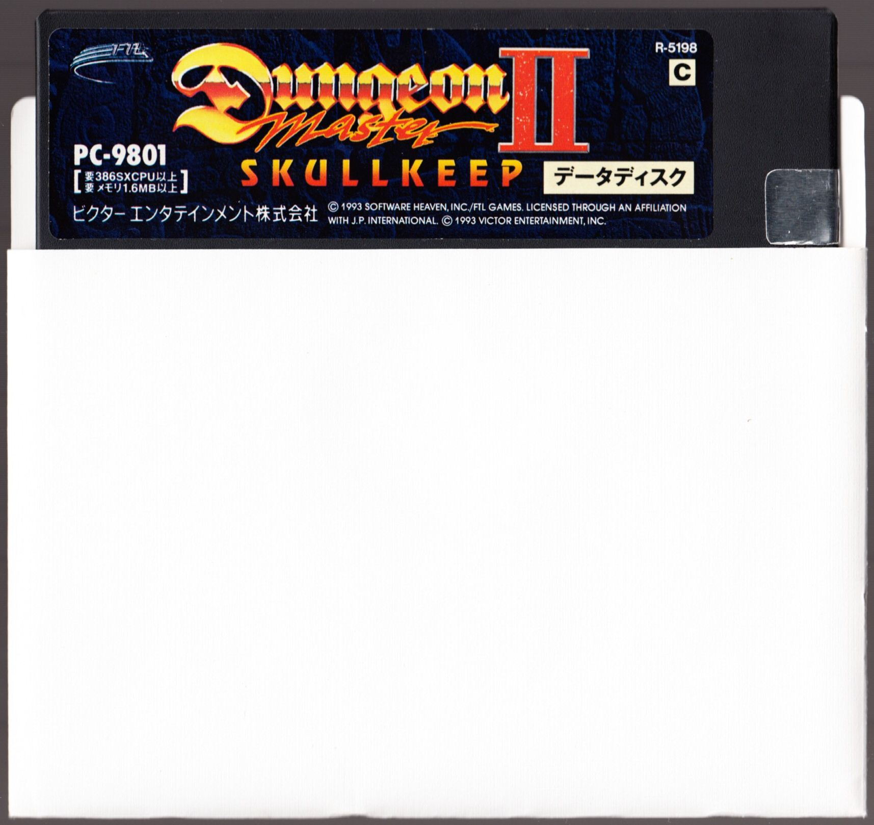 Game - Dungeon Master II - JP - PC-9801 - 5.25-inch - Disk C Data Disk - Front - Scan