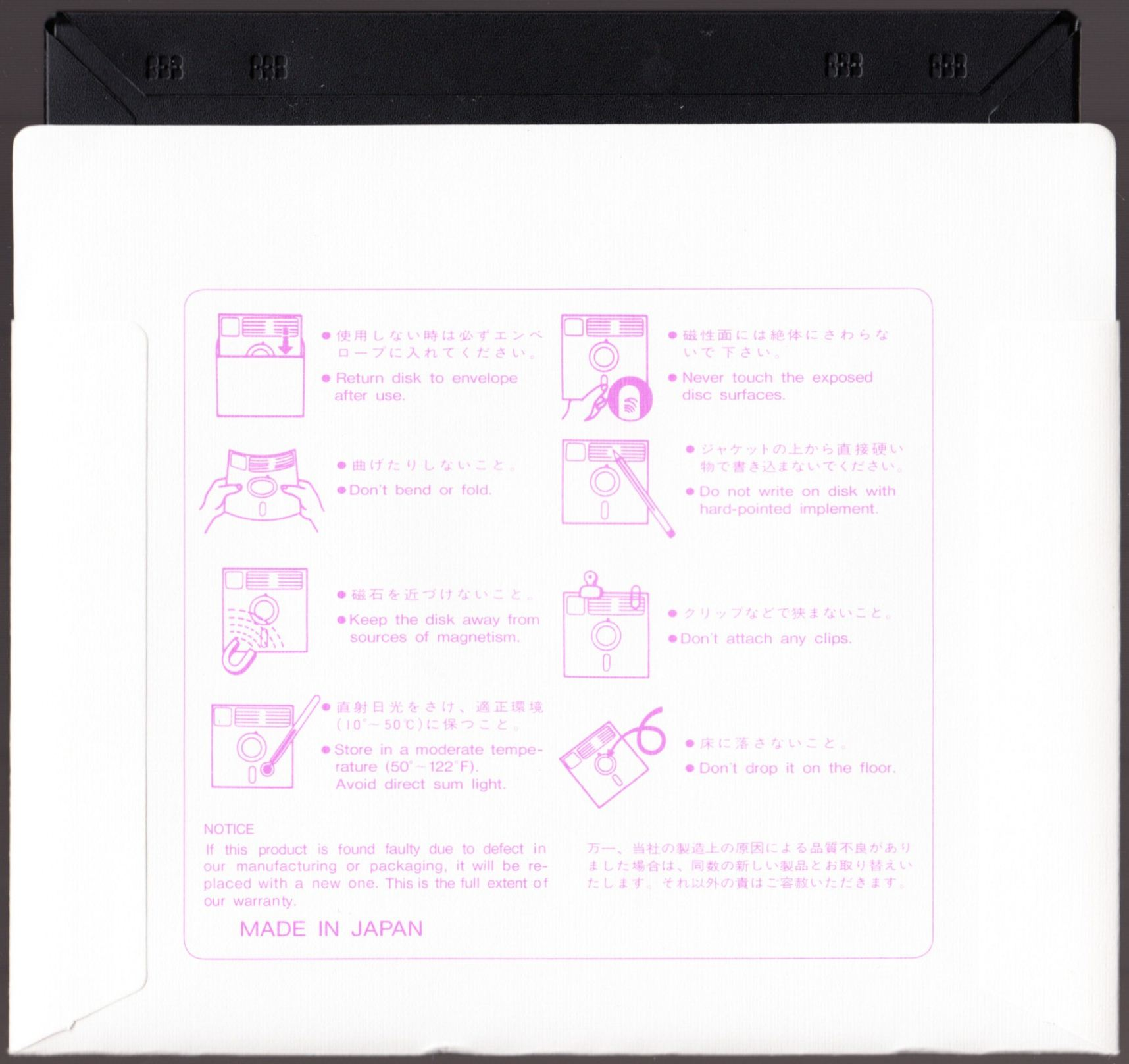 Game - Dungeon Master II - JP - PC-9801 - 5.25-inch - Disk D Save Disk - Back - Scan