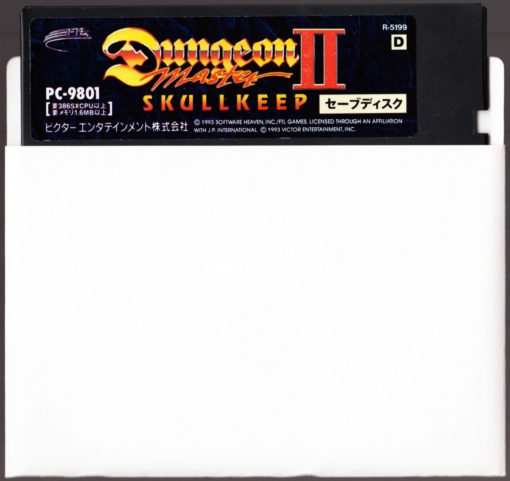 Game - Dungeon Master II - JP - PC-9801 - 5.25-inch - Disk D Save Disk - Front - Scan