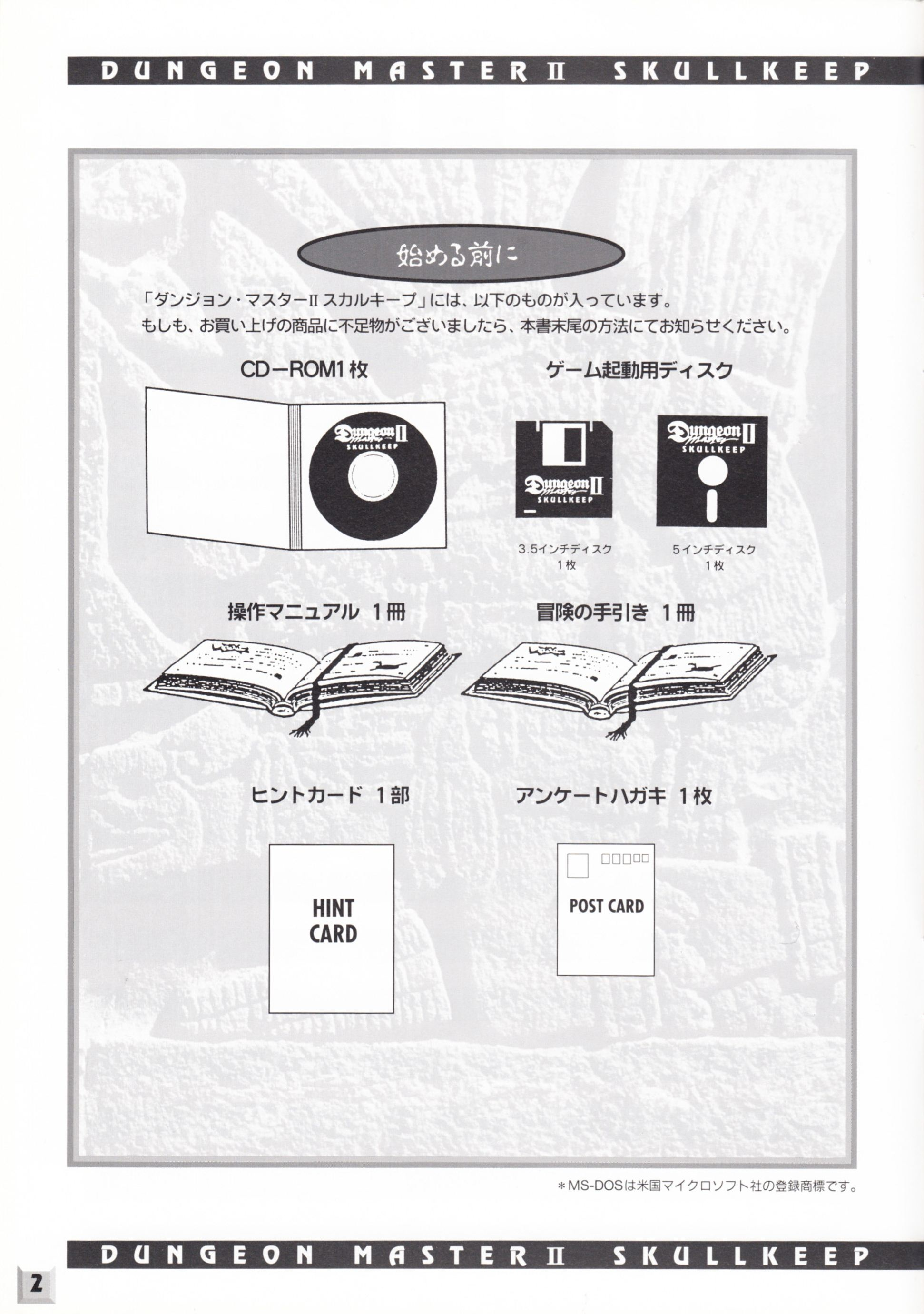 Game - Dungeon Master II - JP - PC-9821 - An Operation Manual - Page 004 - Scan