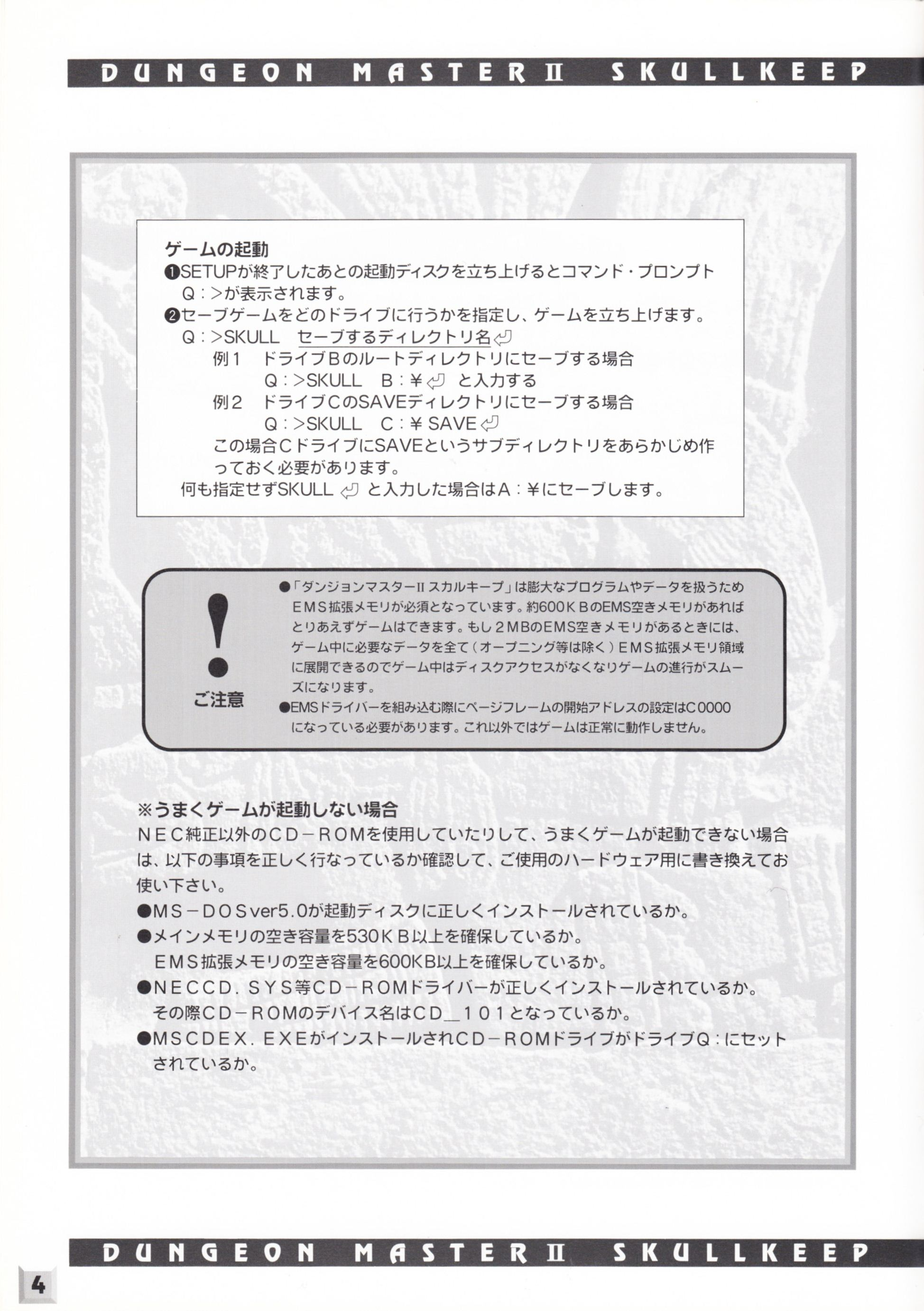 Game - Dungeon Master II - JP - PC-9821 - An Operation Manual - Page 006 - Scan
