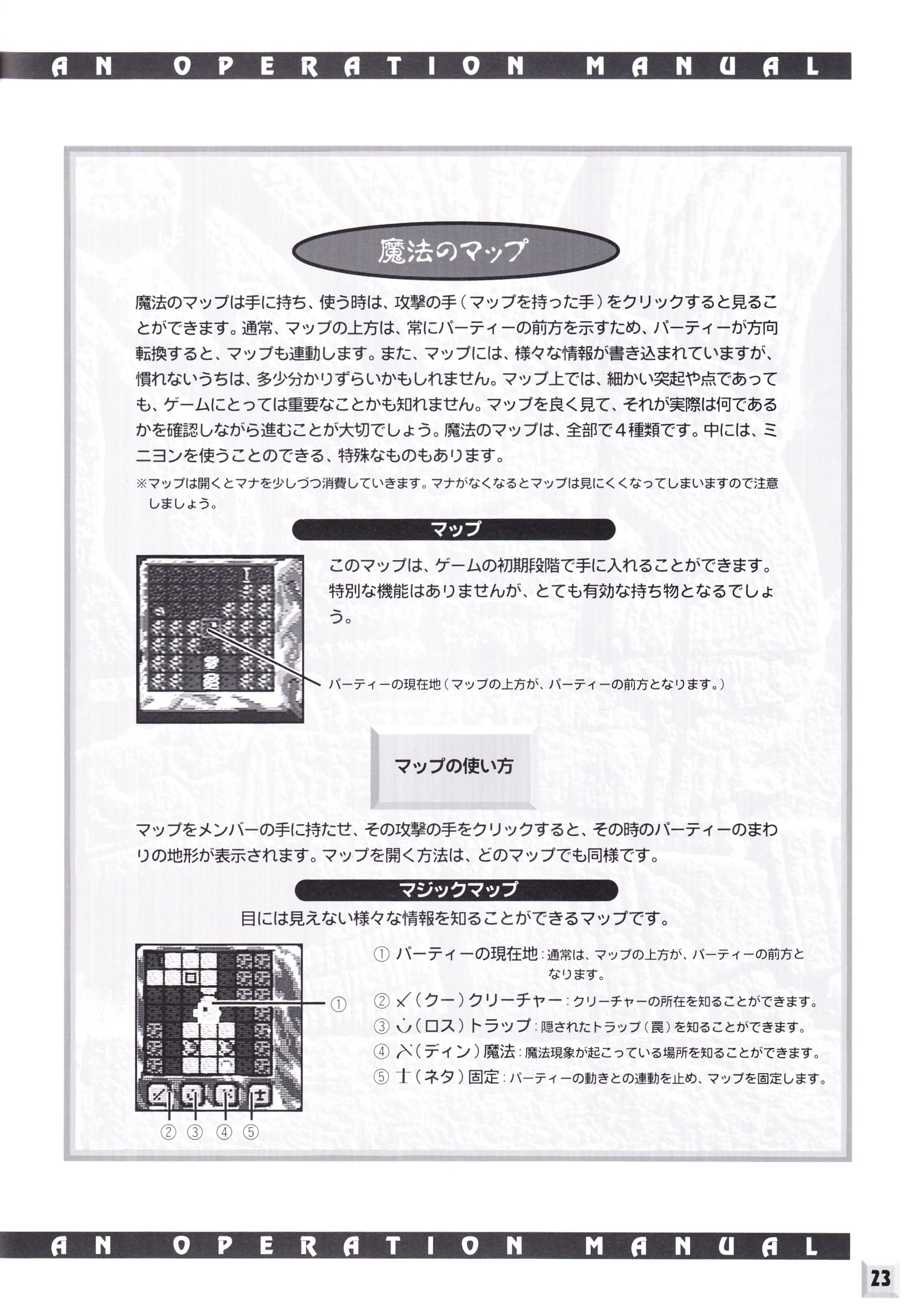 Game - Dungeon Master II - JP - PC-9821 - An Operation Manual - Page 025 - Scan