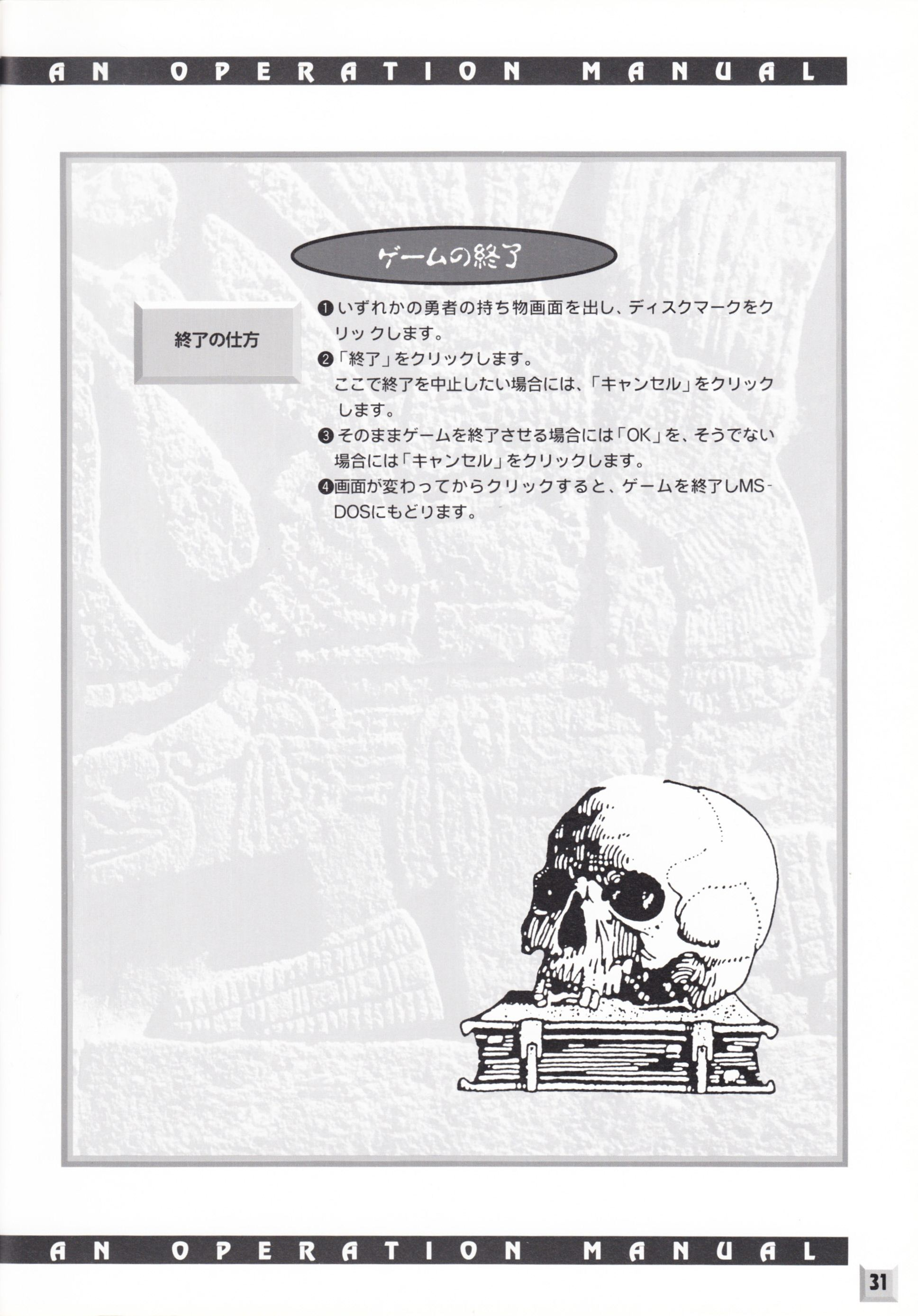 Game - Dungeon Master II - JP - PC-9821 - An Operation Manual - Page 033 - Scan