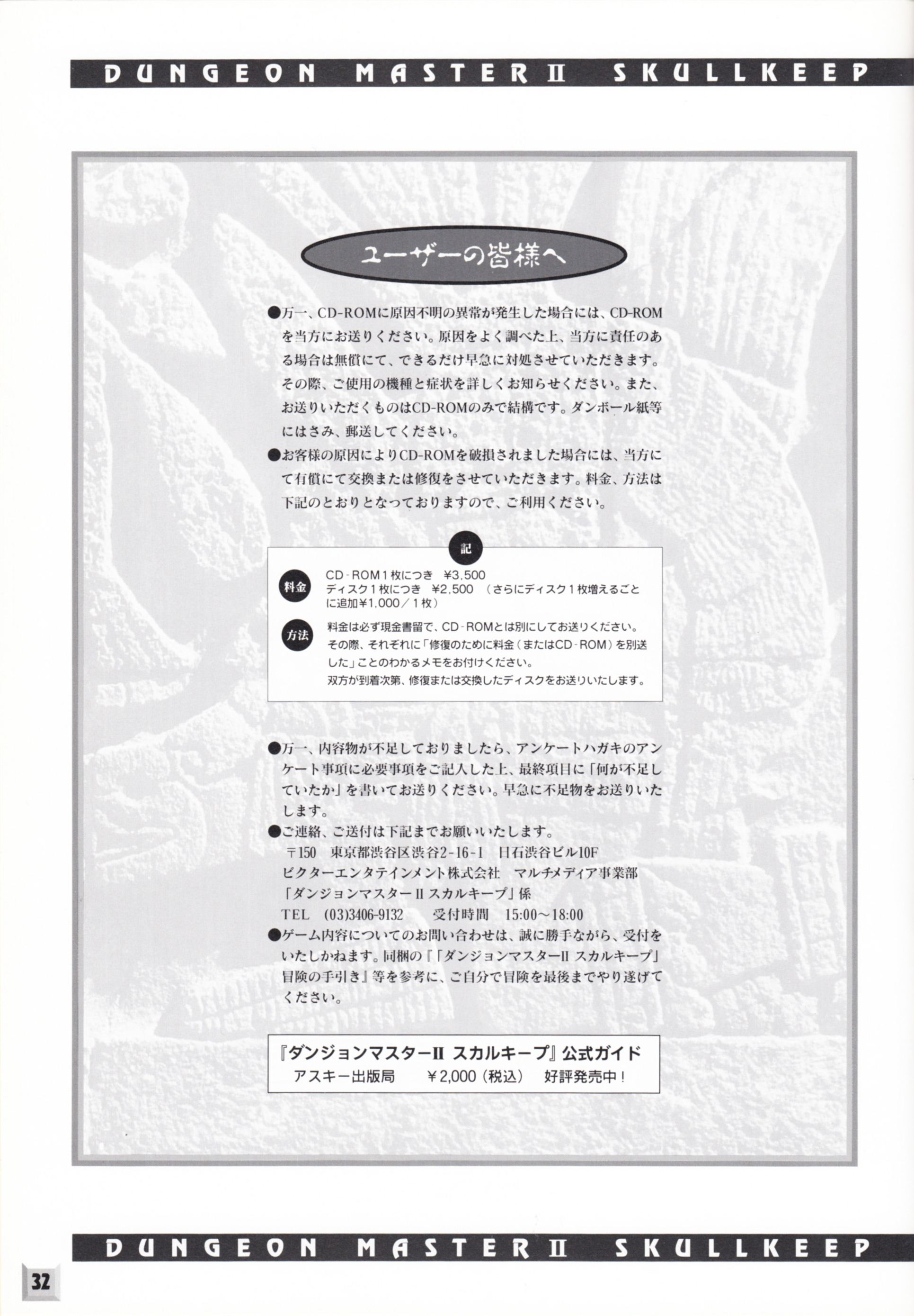 Game - Dungeon Master II - JP - PC-9821 - An Operation Manual - Page 034 - Scan