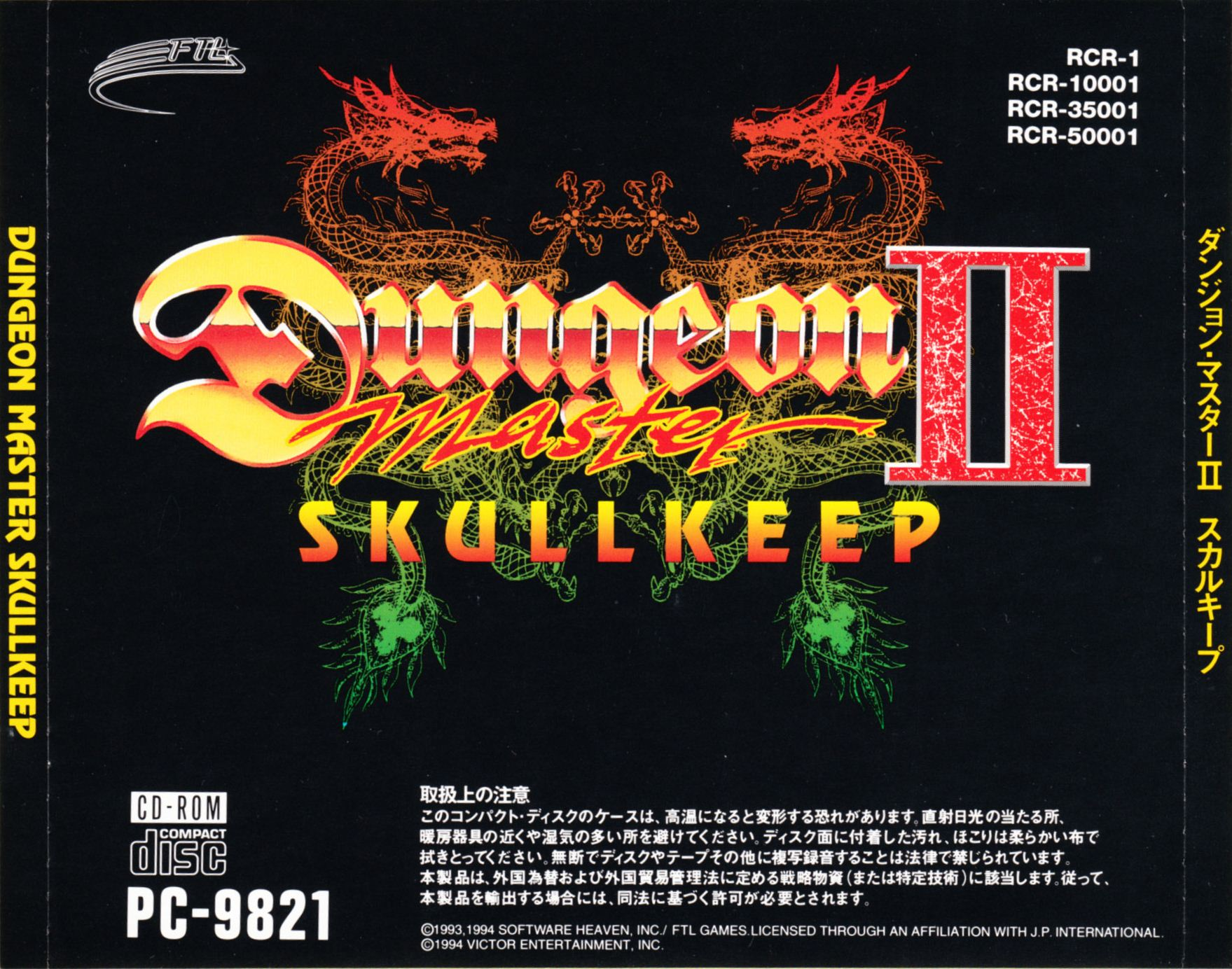 Game - Dungeon Master II - JP - PC-9821 - Back Card - Front - Scan