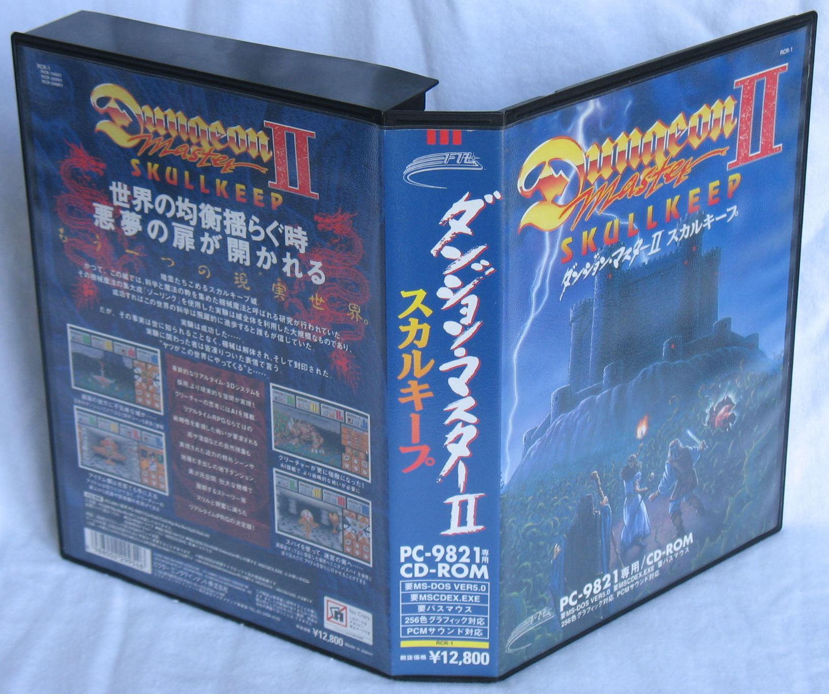 Game - Dungeon Master II - JP - PC-9821 - Box - Front Back Left Top - Photo