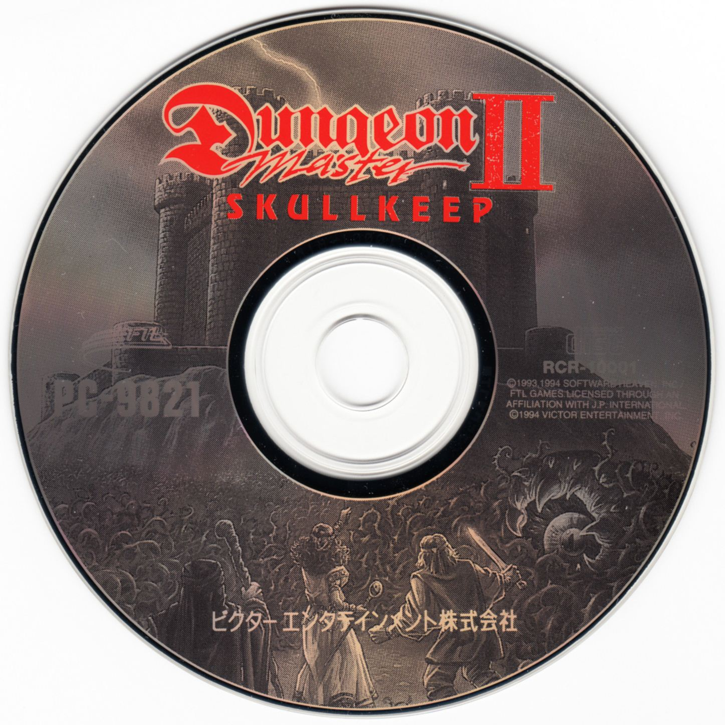 Game - Dungeon Master II - JP - PC-9821 - Compact Disc - Front - Scan