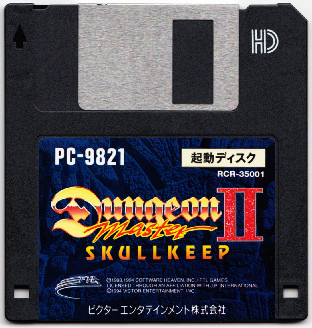 Game - Dungeon Master II - JP - PC-9821 - Startup Disk 3.5-inch - Front - Scan