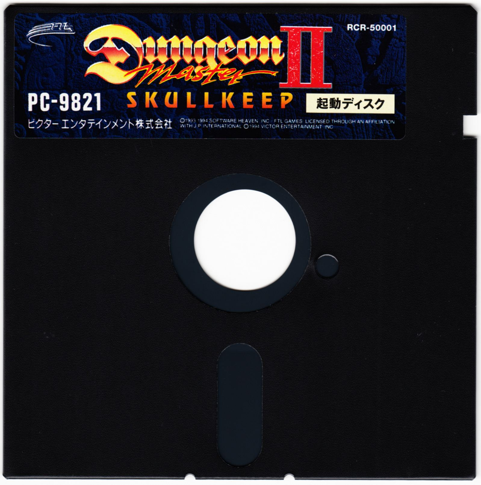 Game - Dungeon Master II - JP - PC-9821 - Startup Disk 5.25-inch - Front - Scan