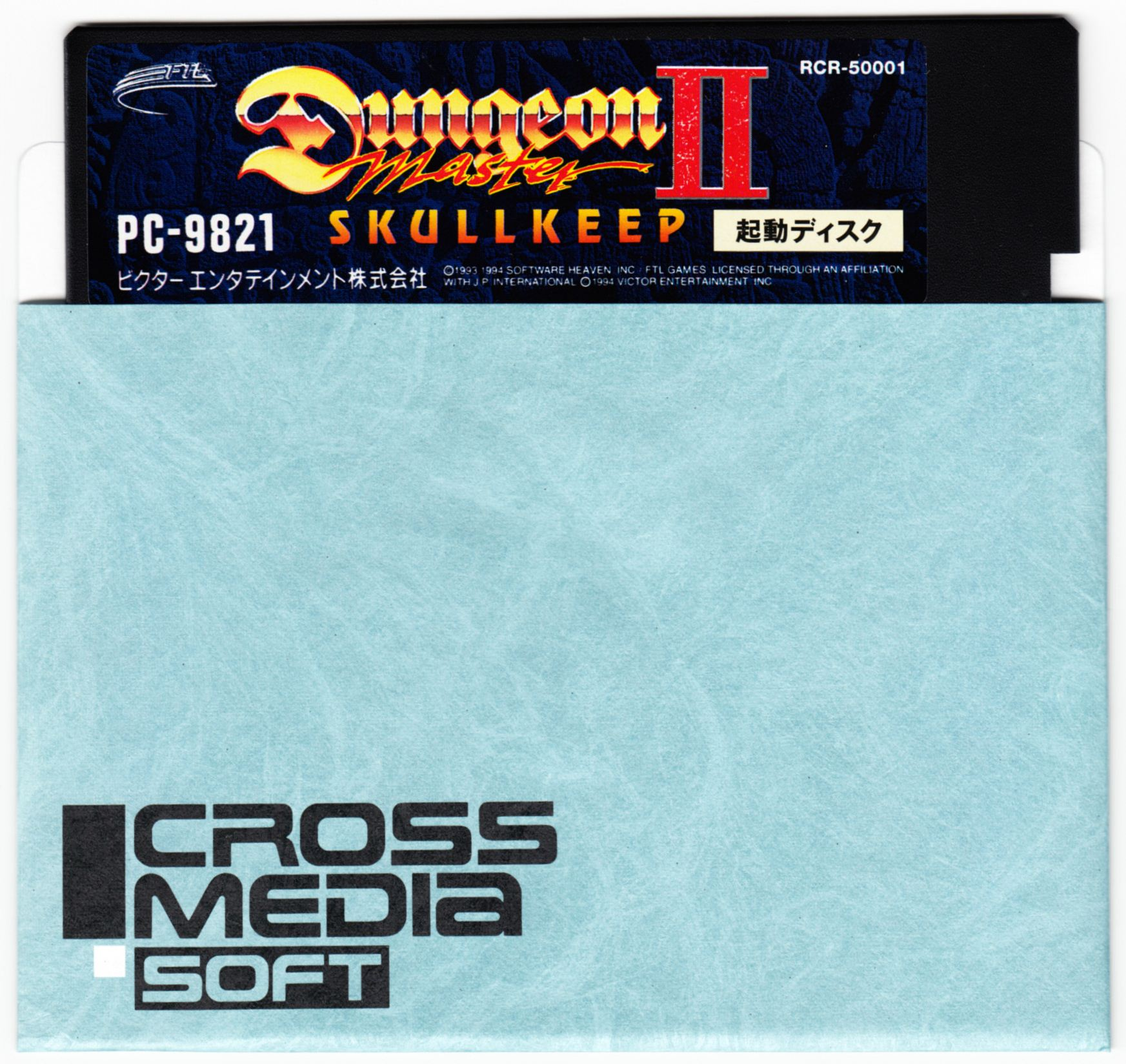 Game - Dungeon Master II - JP - PC-9821 - Startup Disk In Sleeve - Front - Scan